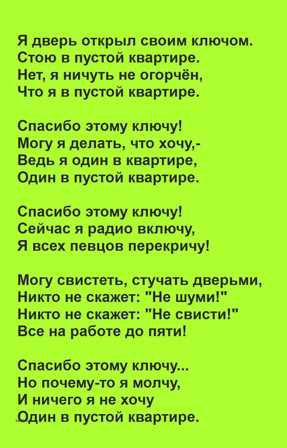 Агния Барто стихи читать - В пустой квартире