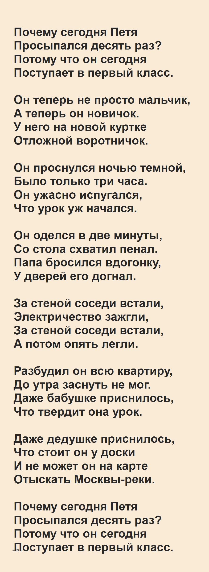Агния Барто стихи для школьников - В школу
