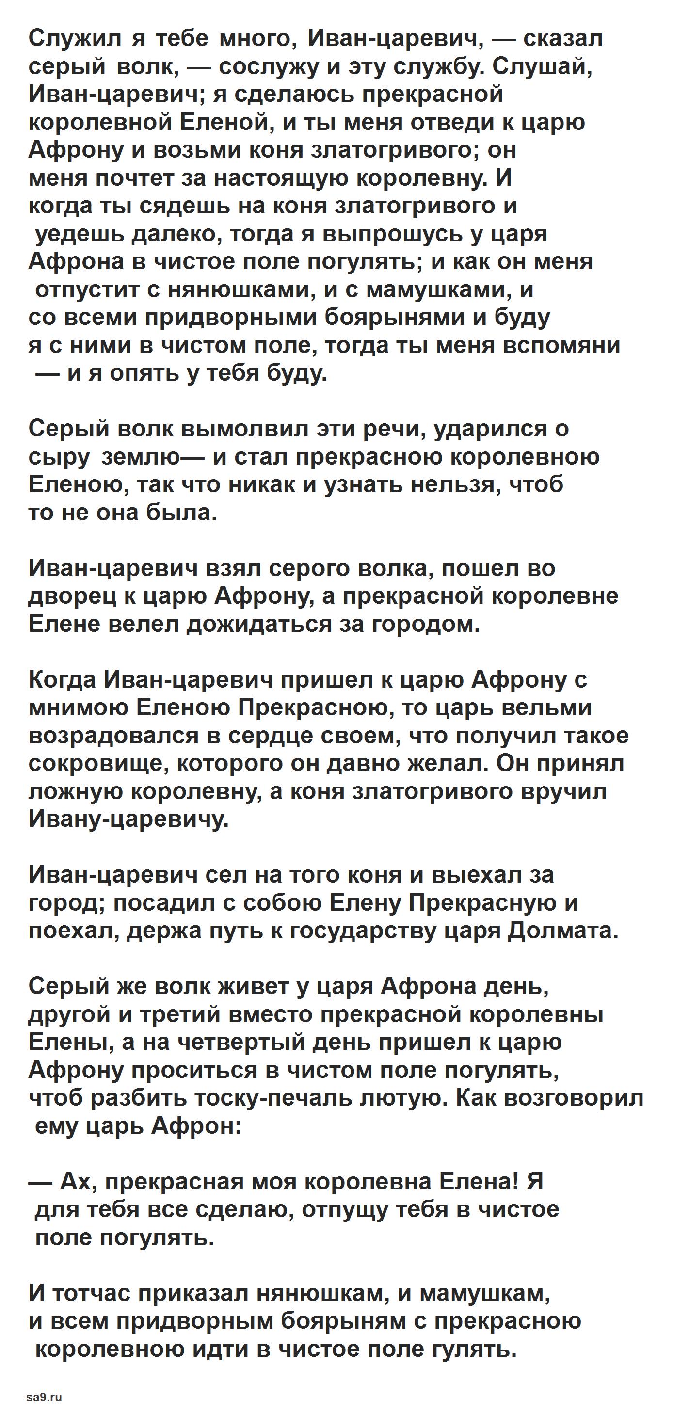 Читать русскую народную сказку - Об Иване царевиче, жар птице и сером волке
