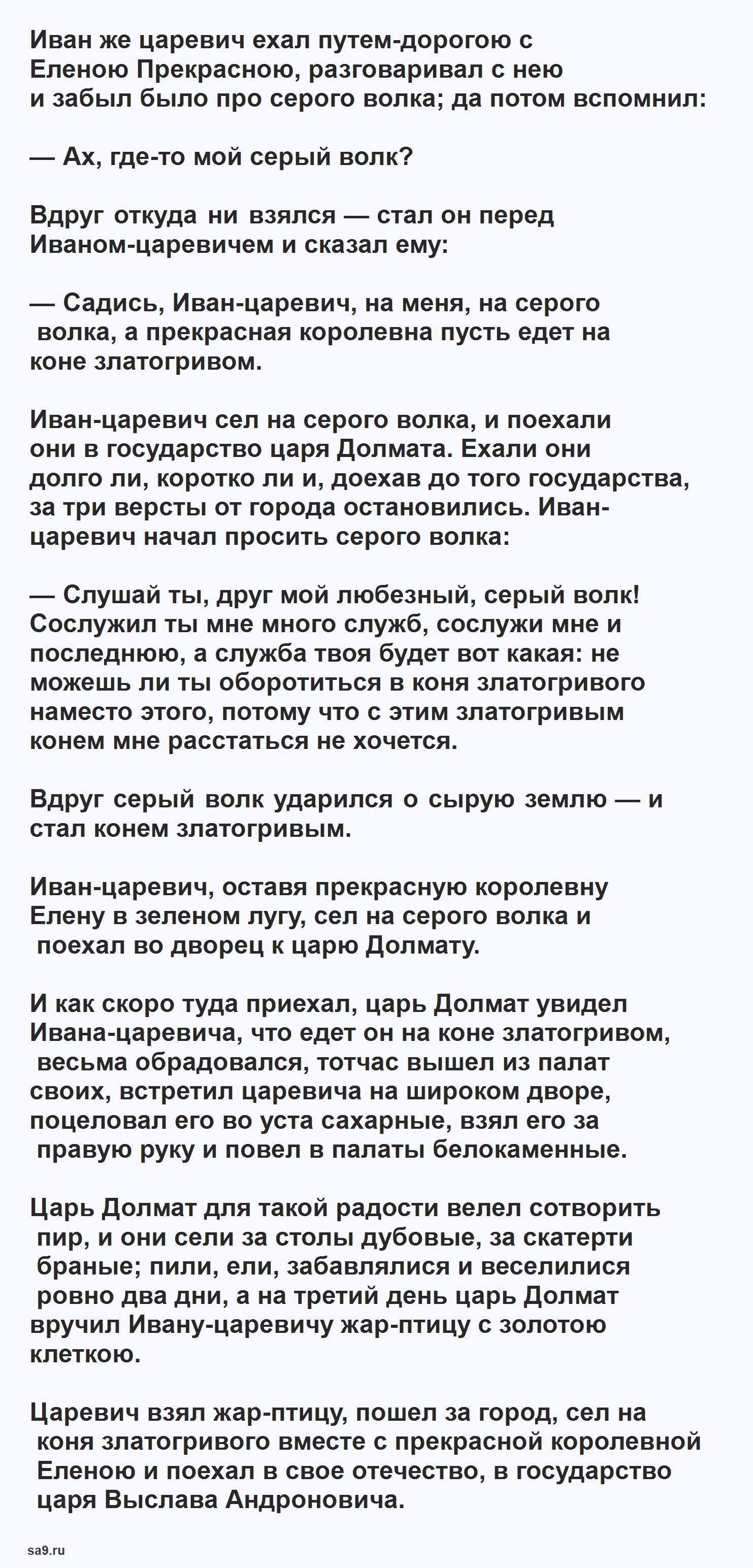 Об Иване царевиче, жар птице и сером волке- русская народная сказка, читать полностью