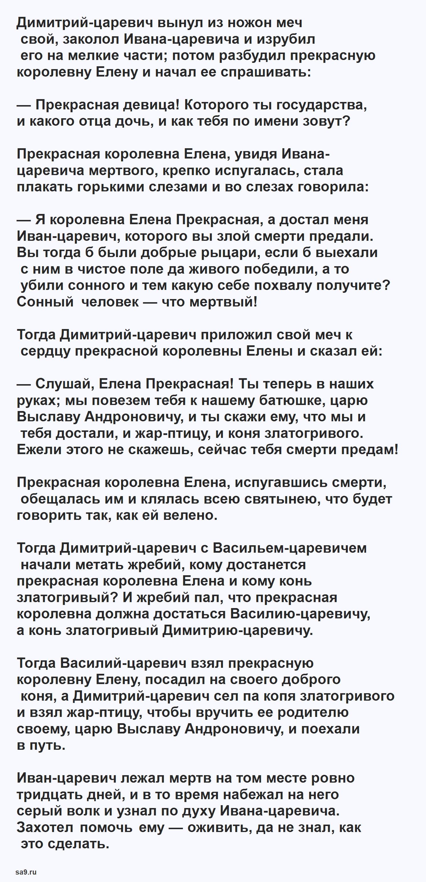 Русская народная сказка для детей – Об Иване царевиче, жар птице и сером волке