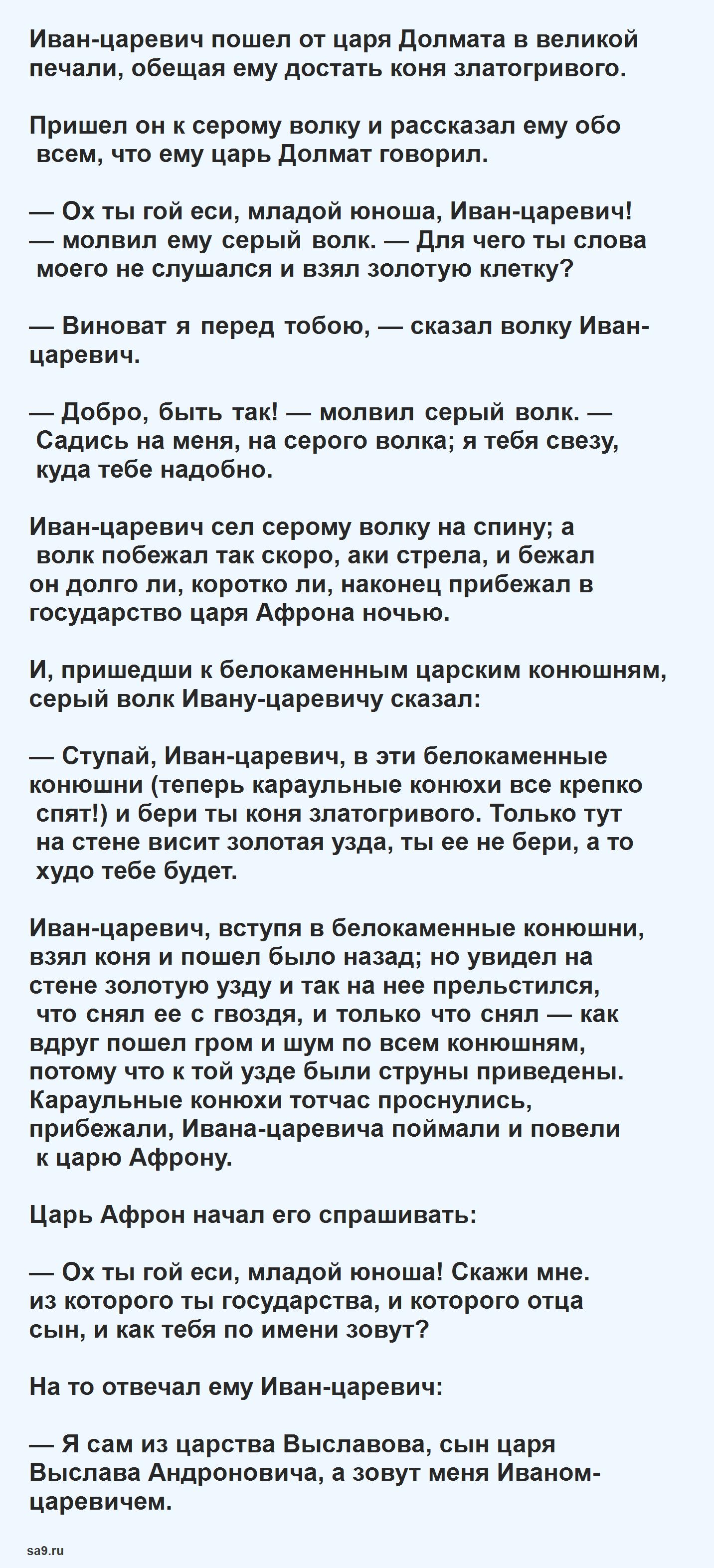 Об Иване царевиче, жар птице и сером волке- русская народная сказка