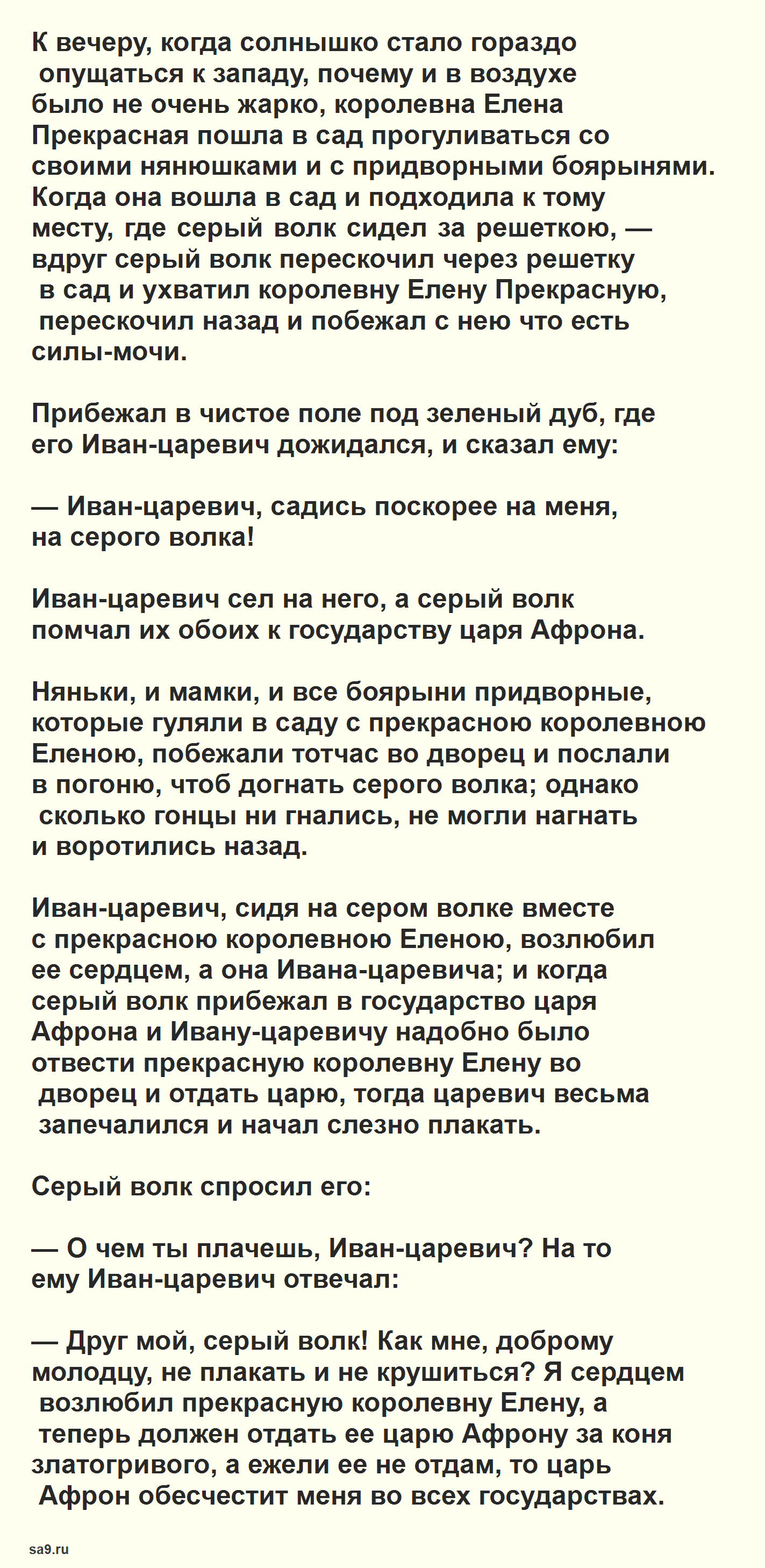 Русская народная сказка - Об Иване царевиче, жар птице и сером волке, читать онлайн бесплатно