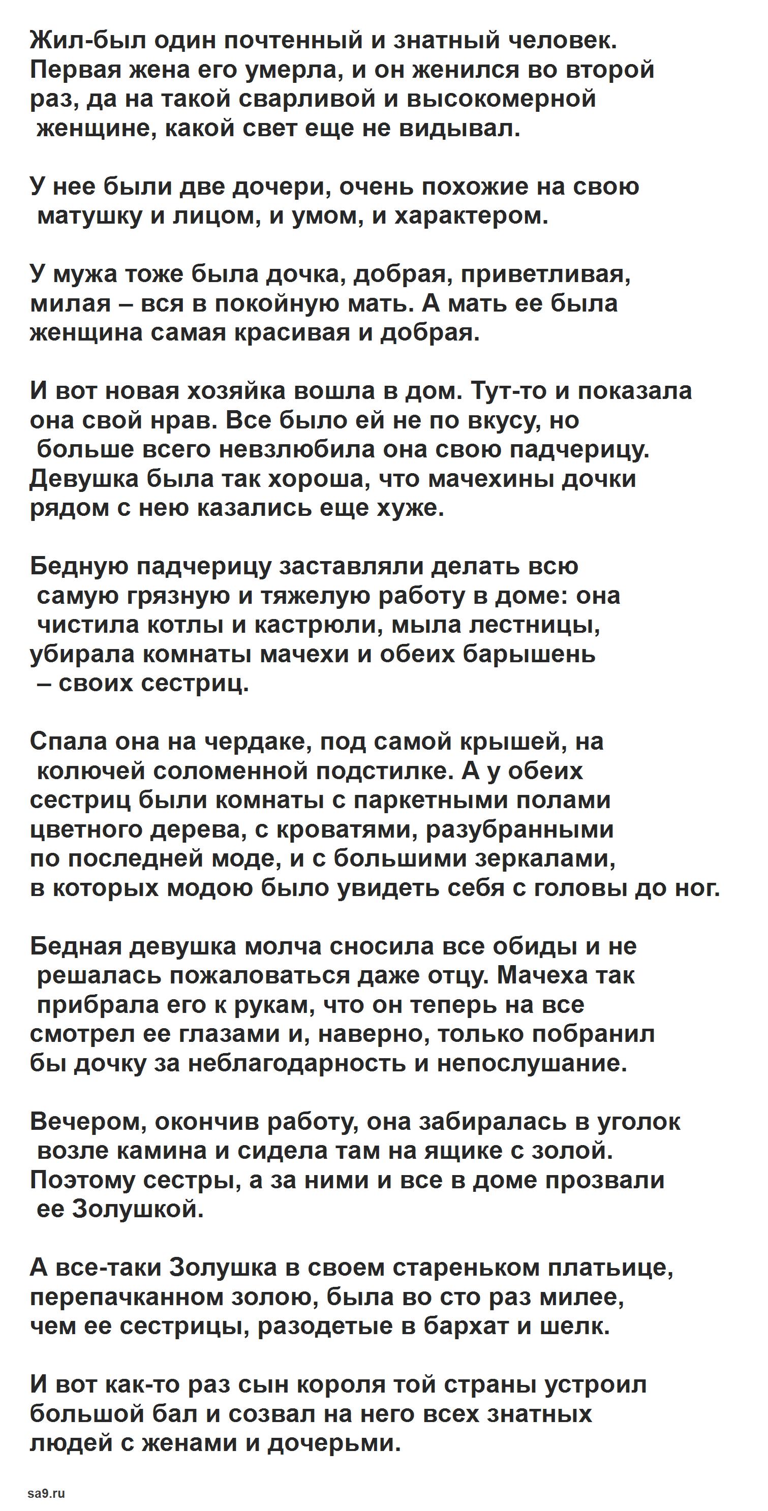 Шарль Перро сказка – Золушка