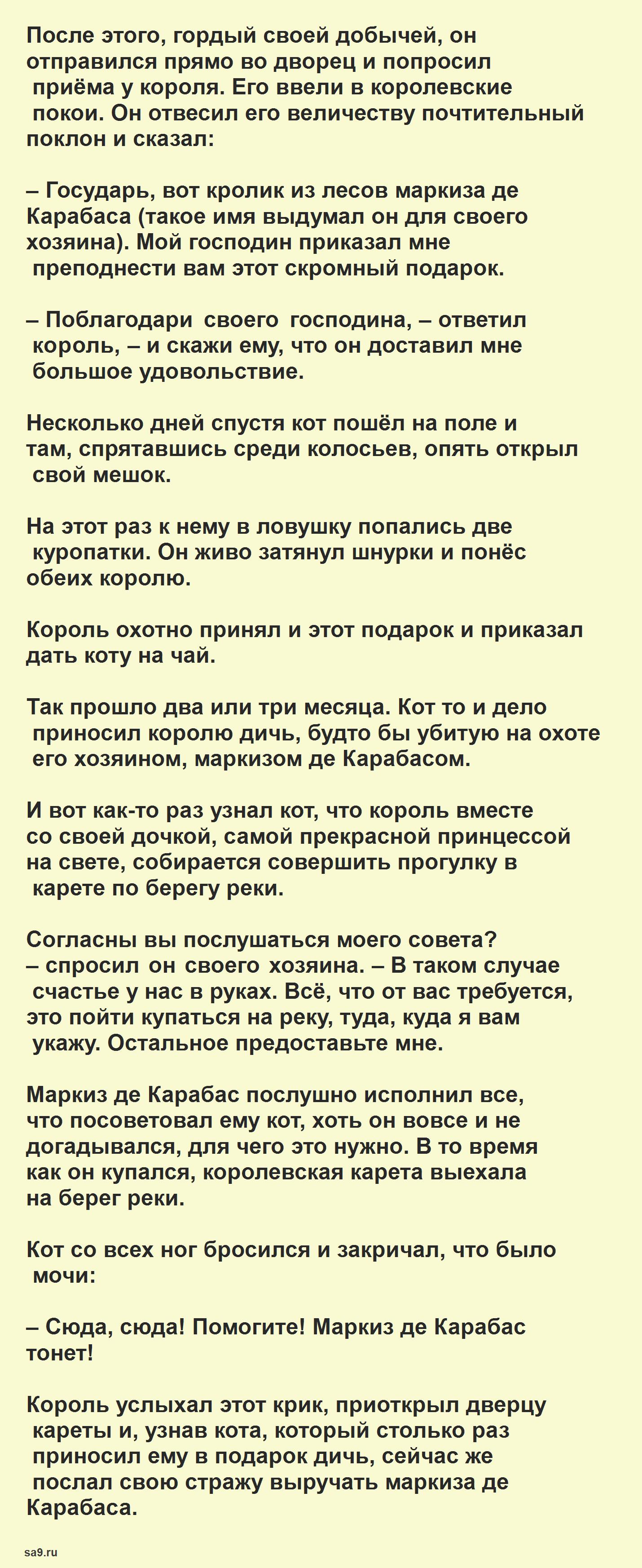 Читать сказку - Кот в сапогах, Шарля Перро