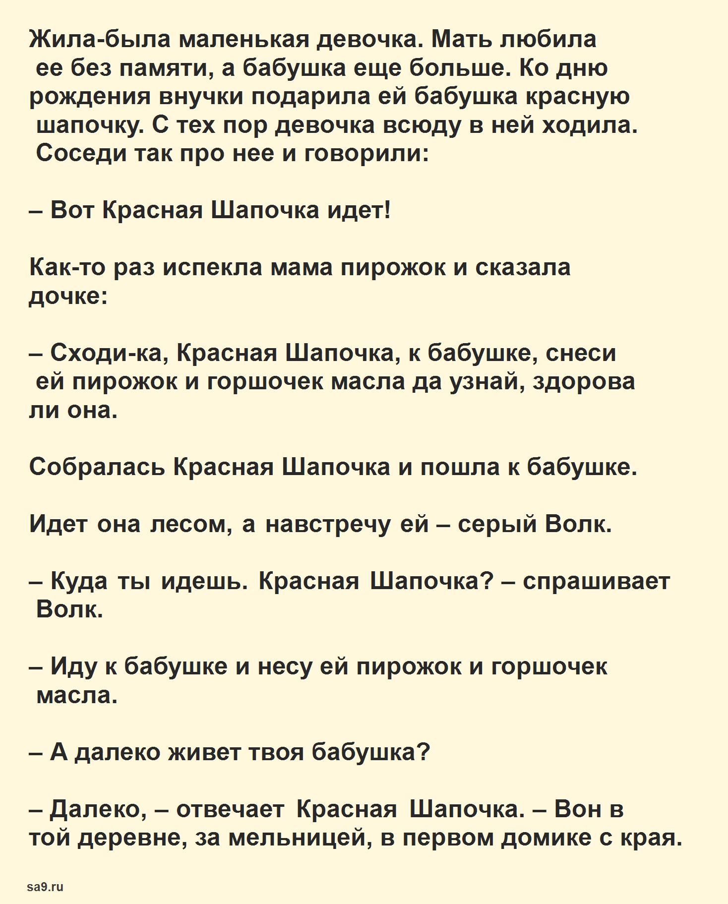 Шарль Перро сказка – Красная Шапочка