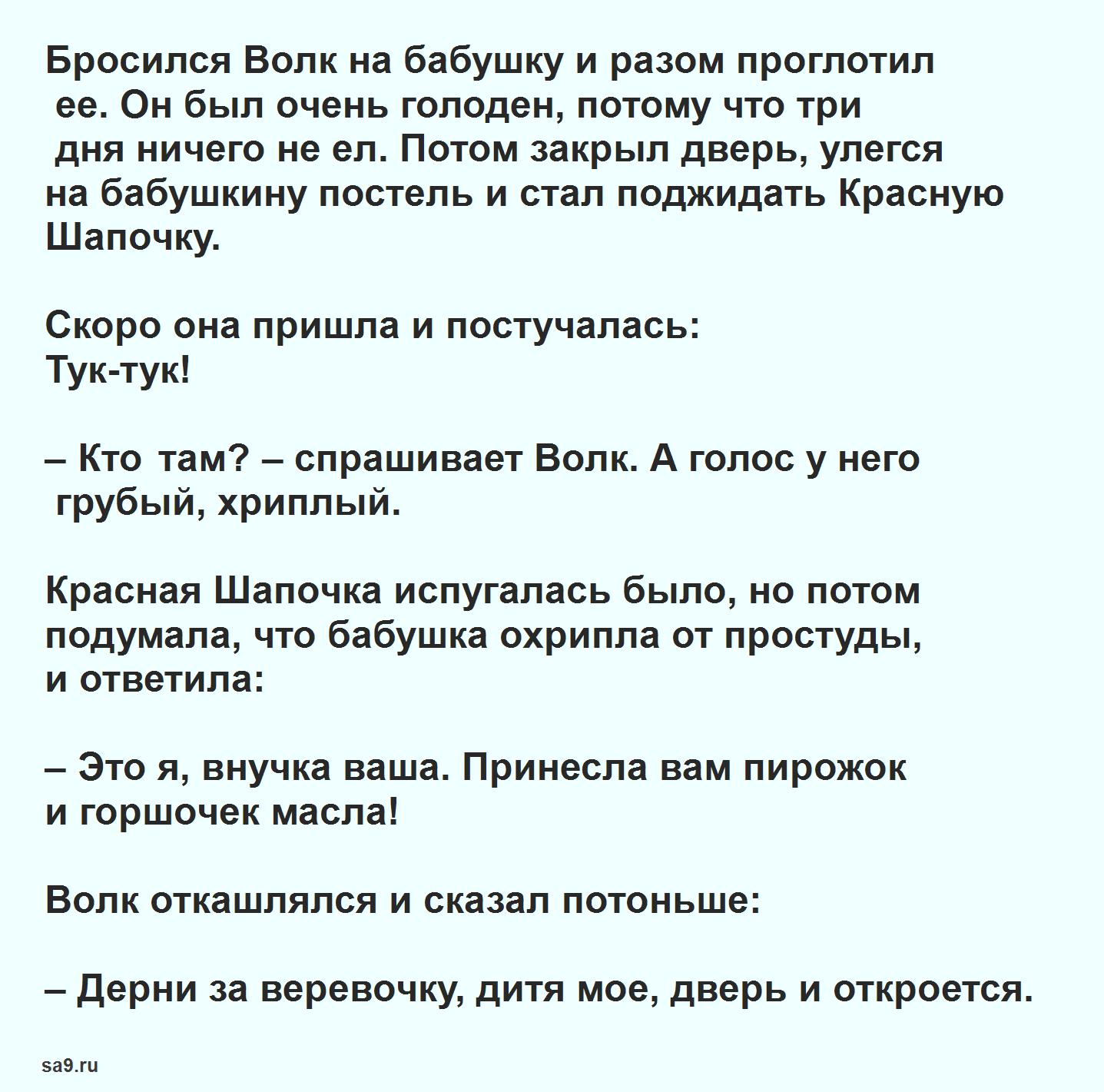 Читать сказку - Красная Шапочка, Шарля Перро