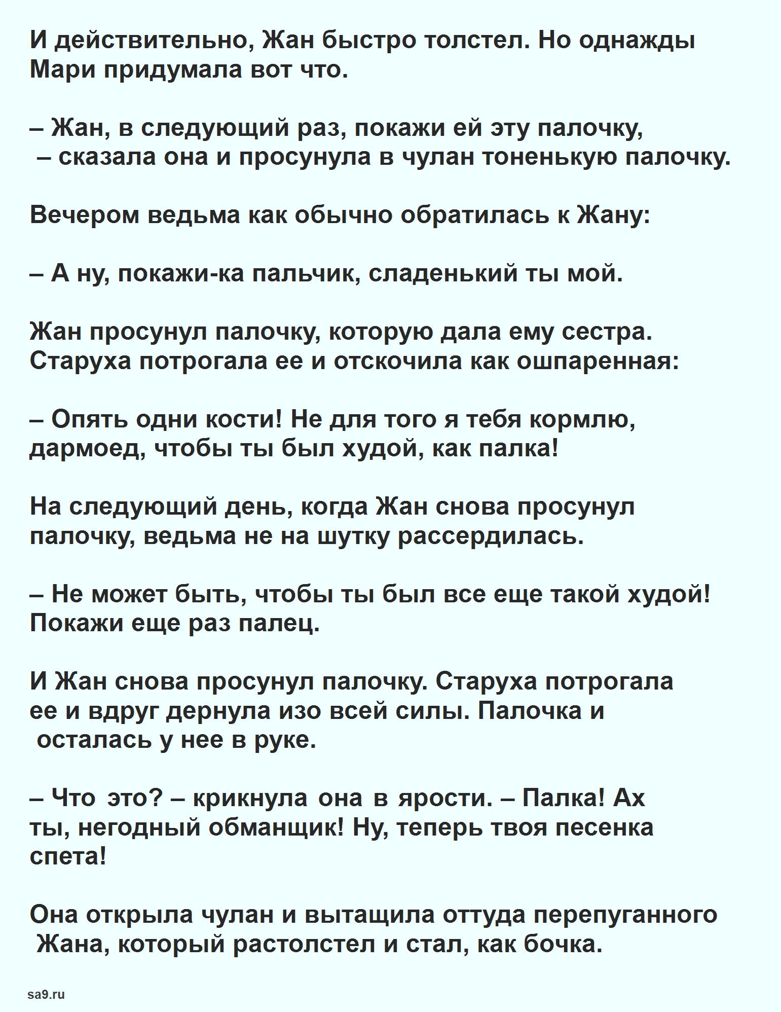 Шарль Перро сказка – Пряничный домик