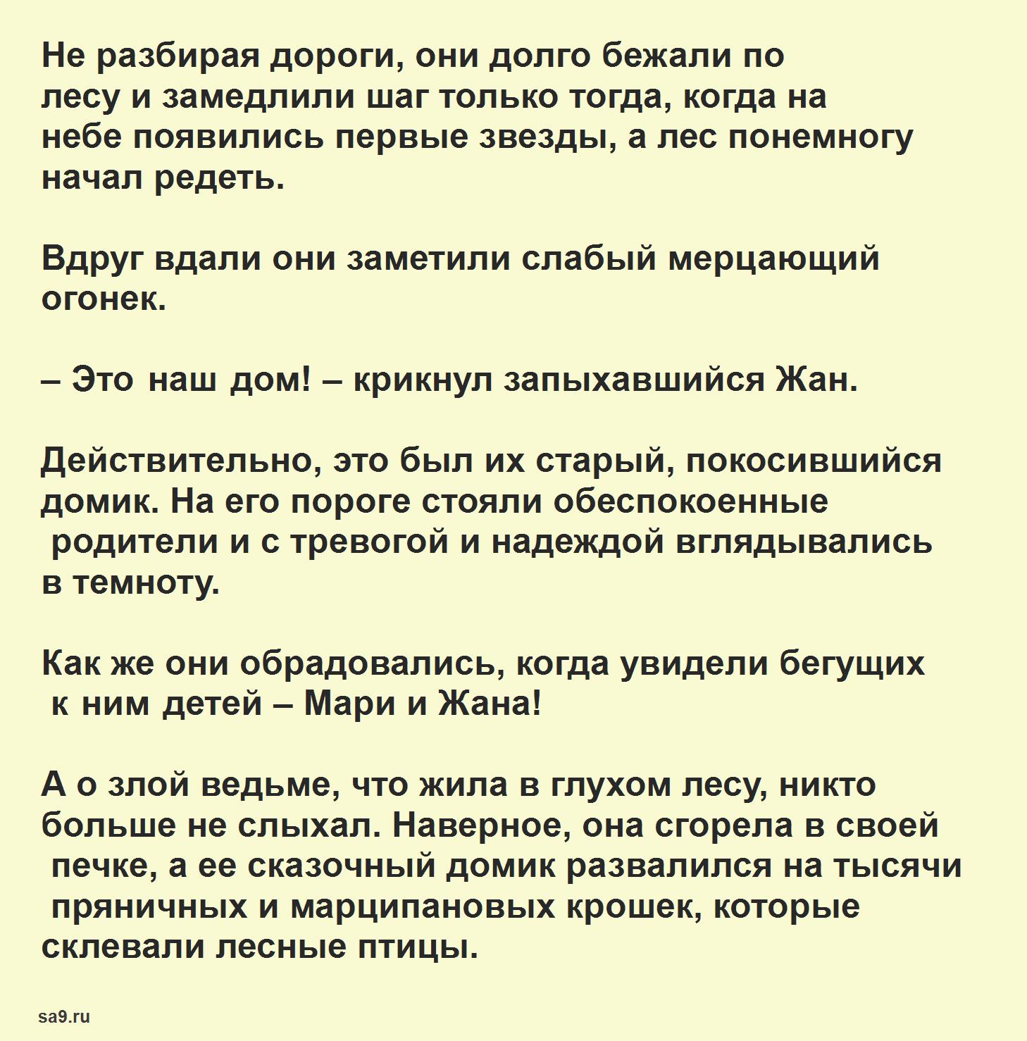 Читать сказку - Пряничный домик, Шарля Перро