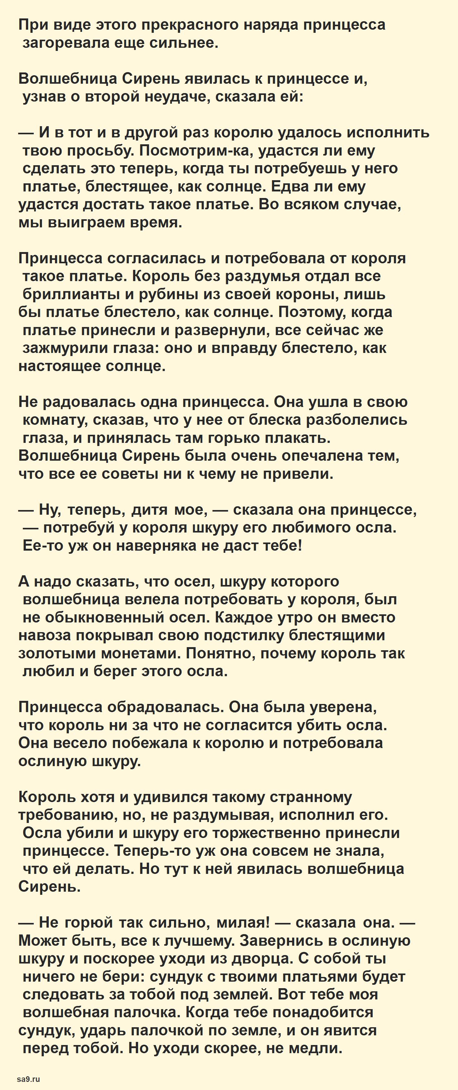 Сказка Шарля Перро – Ослиная шкура, читать онлайн бесплатно