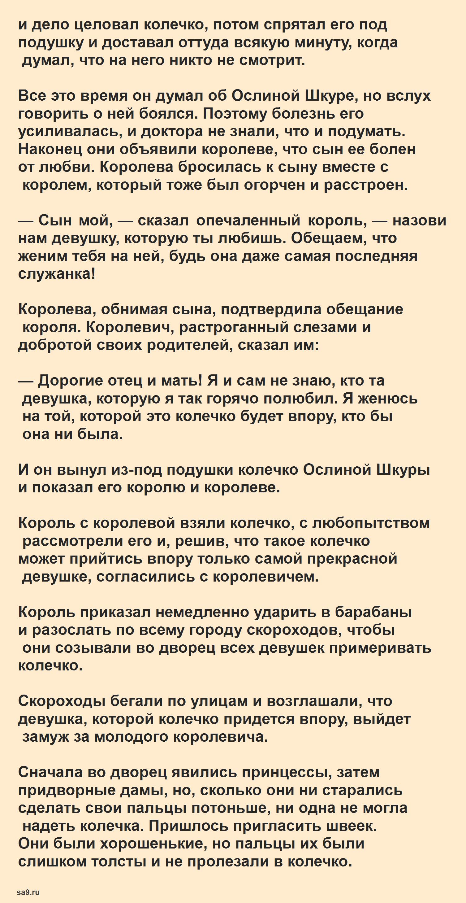 Читать сказку - Ослиная шкура, Шарля Перро