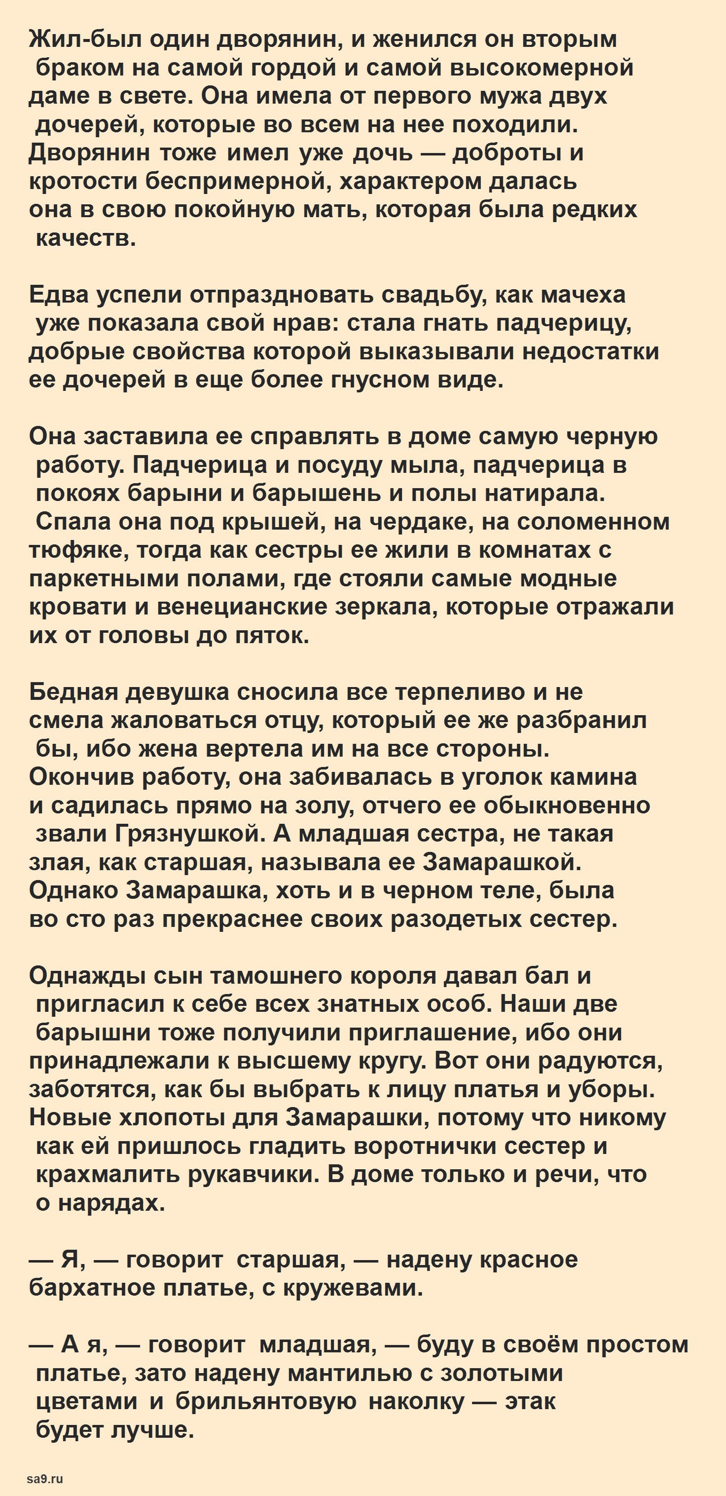 Шарль Перро сказка – Замарашка