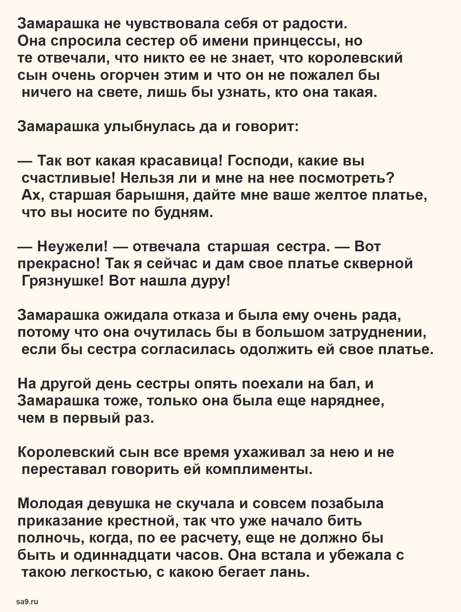 Читать сказку - Замарашка, Шарля Перро