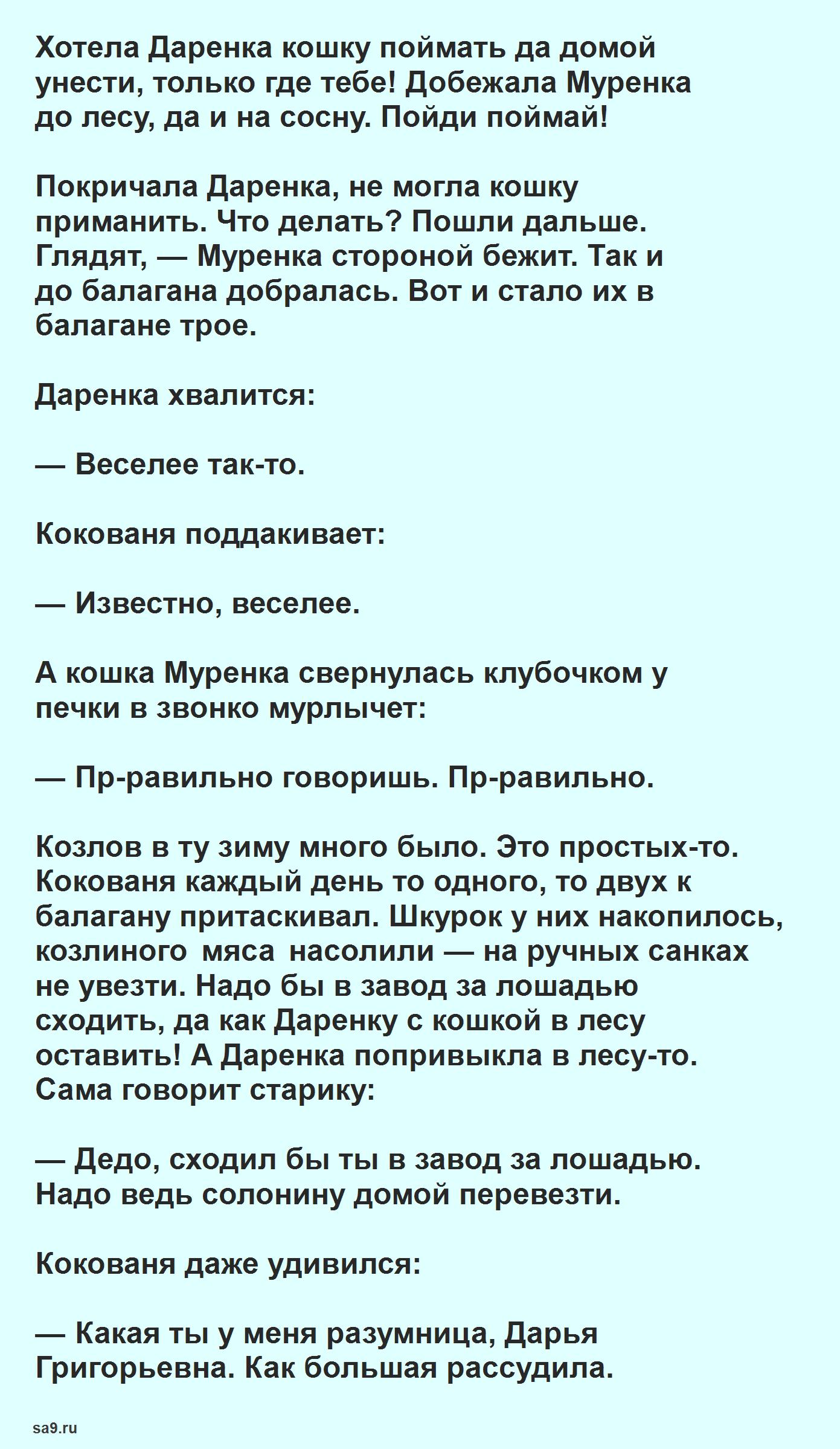 Сказка Бажова – Серебряное копытце, читать онлайн бесплатно