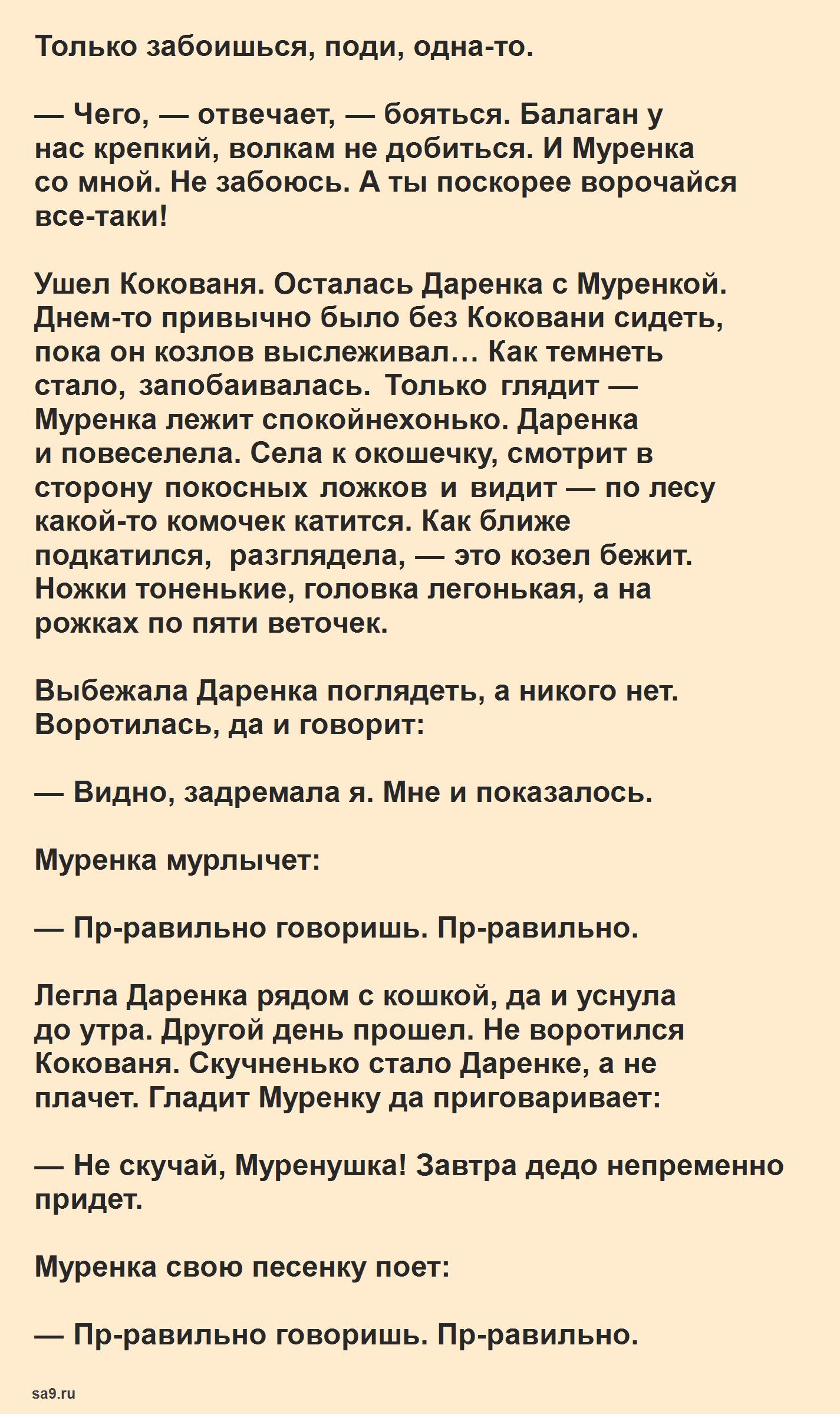 Читаем интересную сказку Бажова для детей - Серебряное копытце