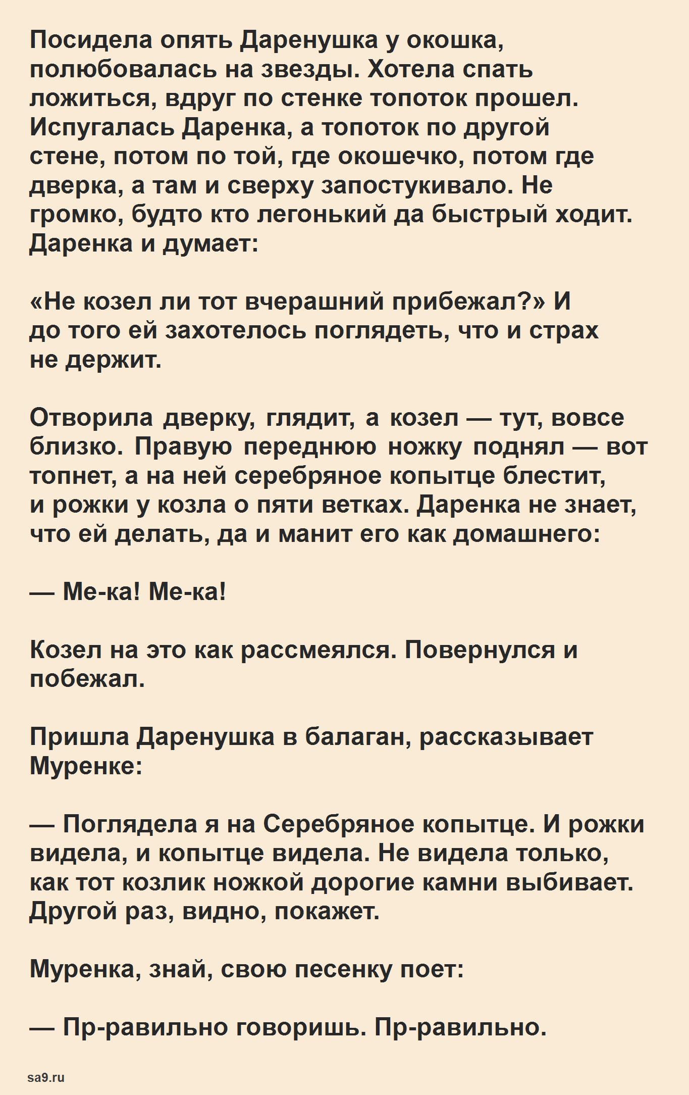 Бажов сказка – Серебряное копытце