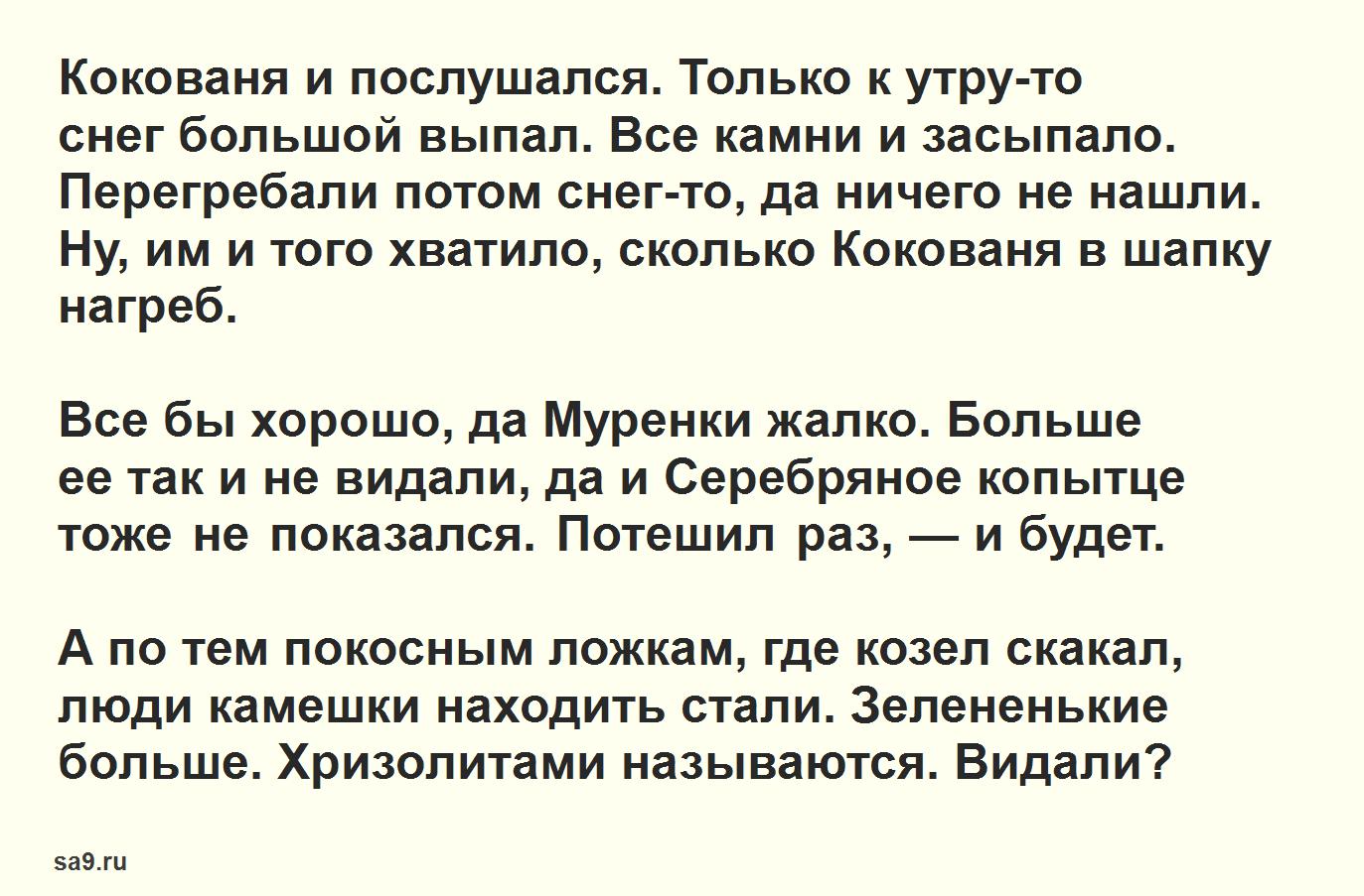Читать сказку - Серебряное копытце, Бажов