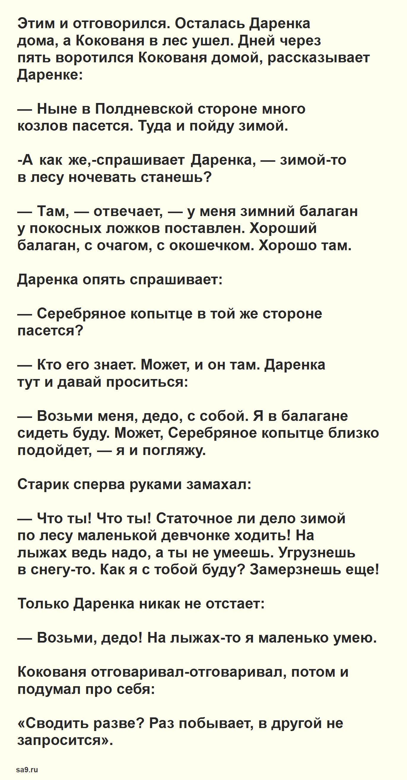Сказка Бажова – Серебряное копытце, для детей читать текст полностью