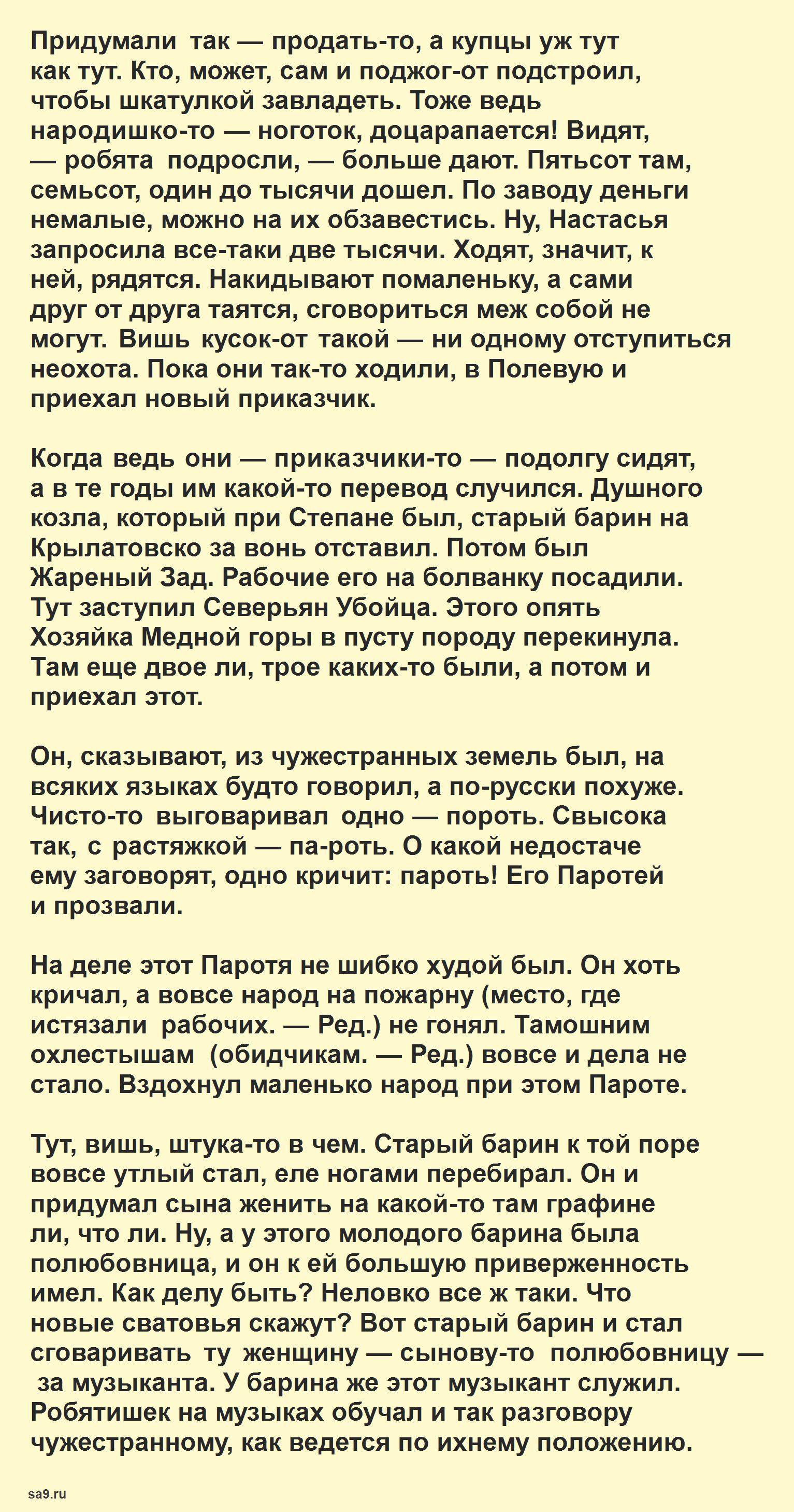Сказка Бажова – Малахитовая шкатулка, читать онлайн бесплатно