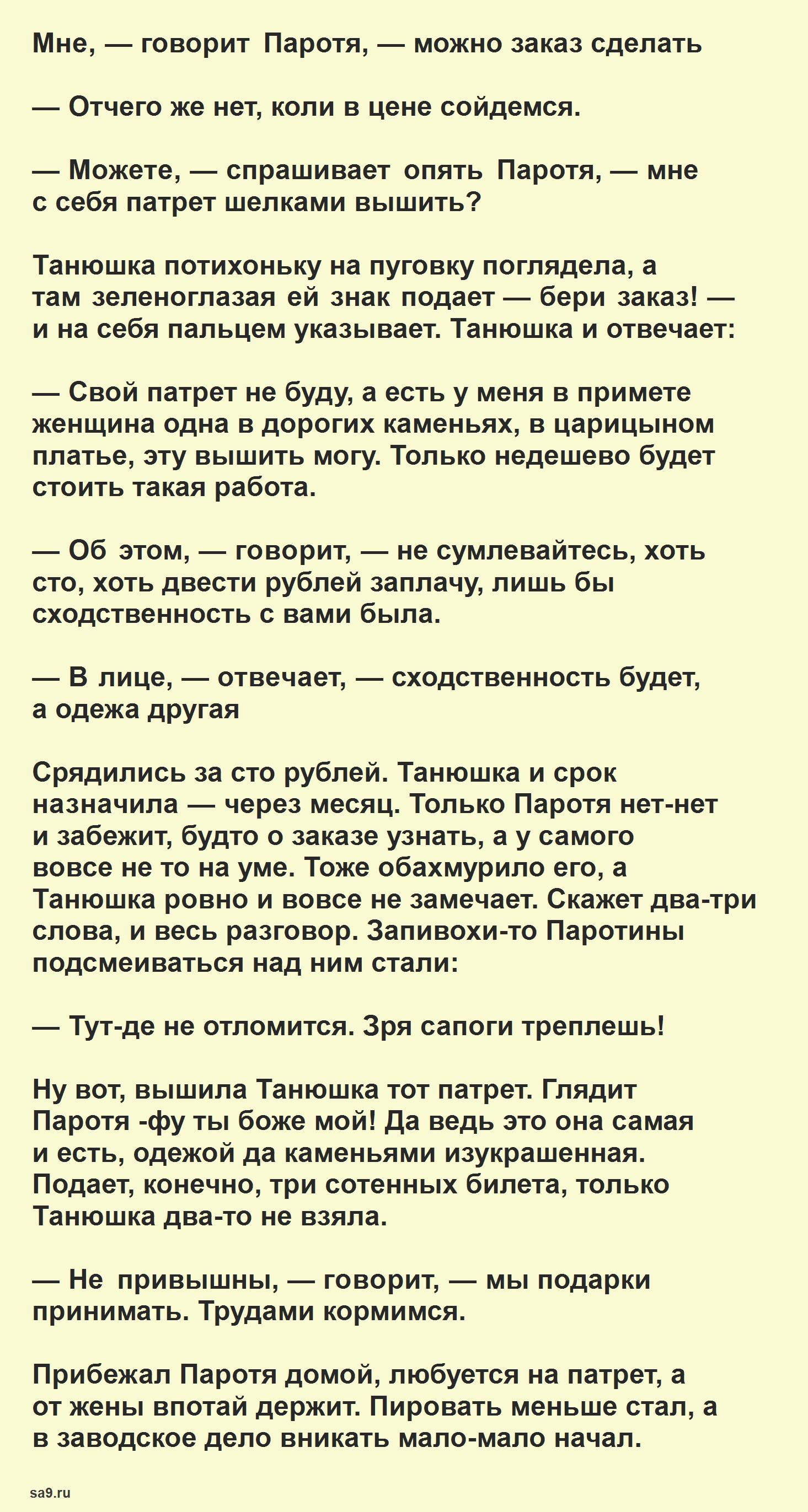 Читаем интересную сказку Бажова для детей - Малахитовая шкатулка