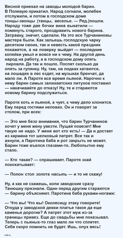 Бажов сказка – Малахитовая шкатулка