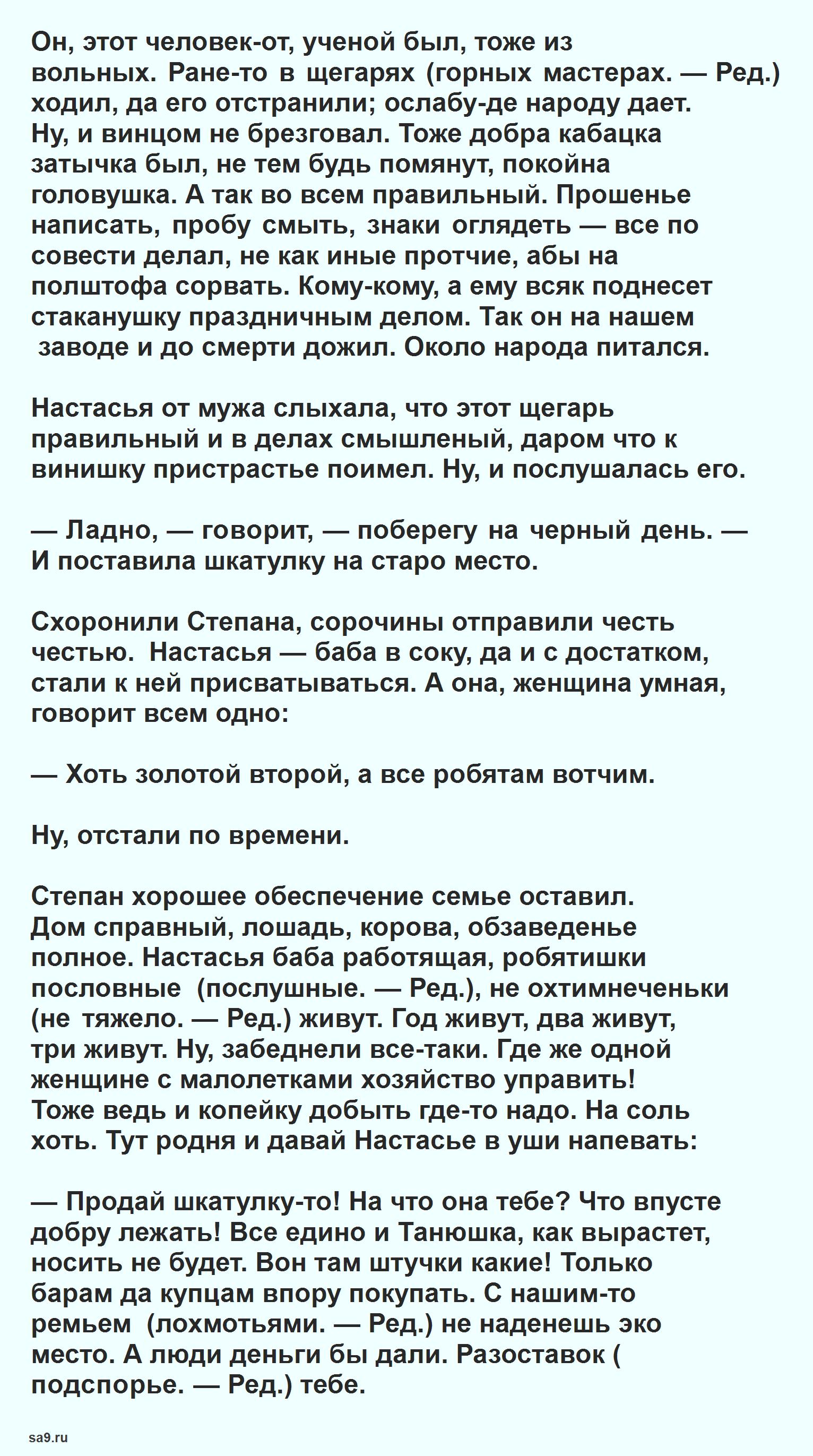 Сказка Бажова – Малахитовая шкатулка, для детей читать текст полностью