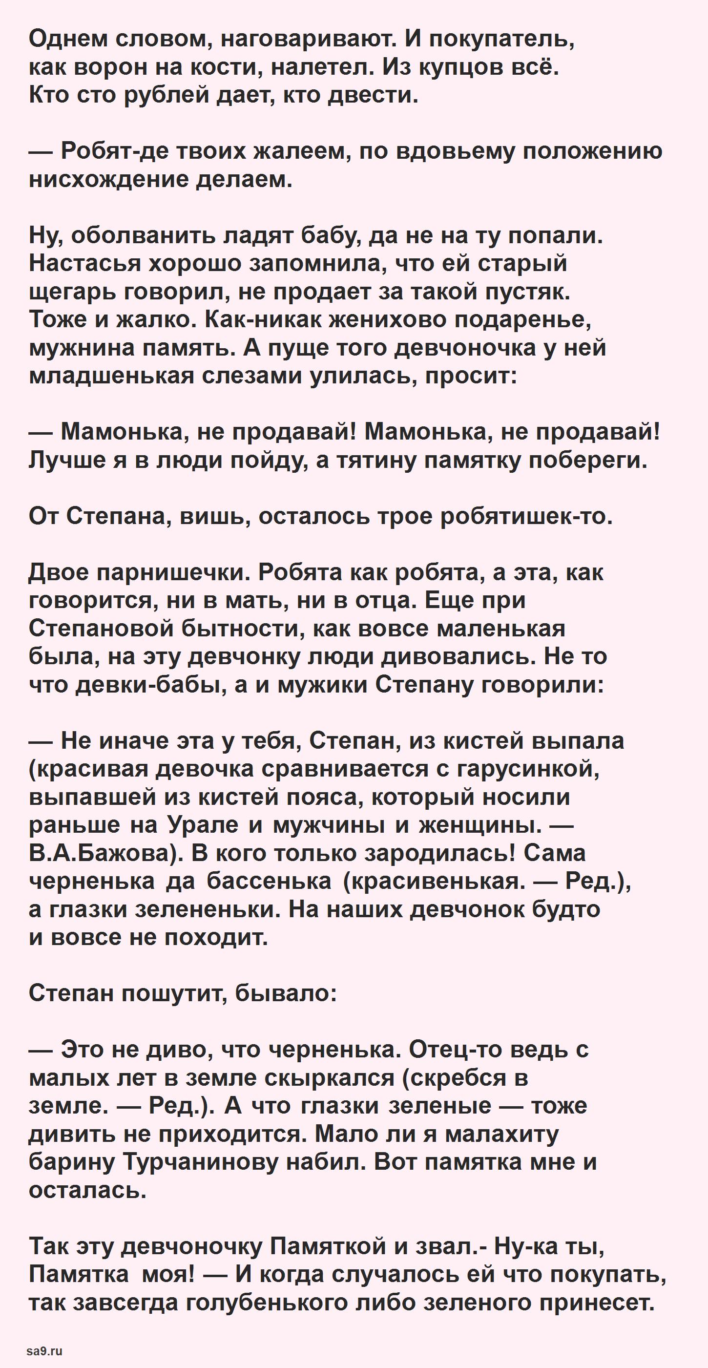 Читать сказку - Малахитовая шкатулка, Бажов
