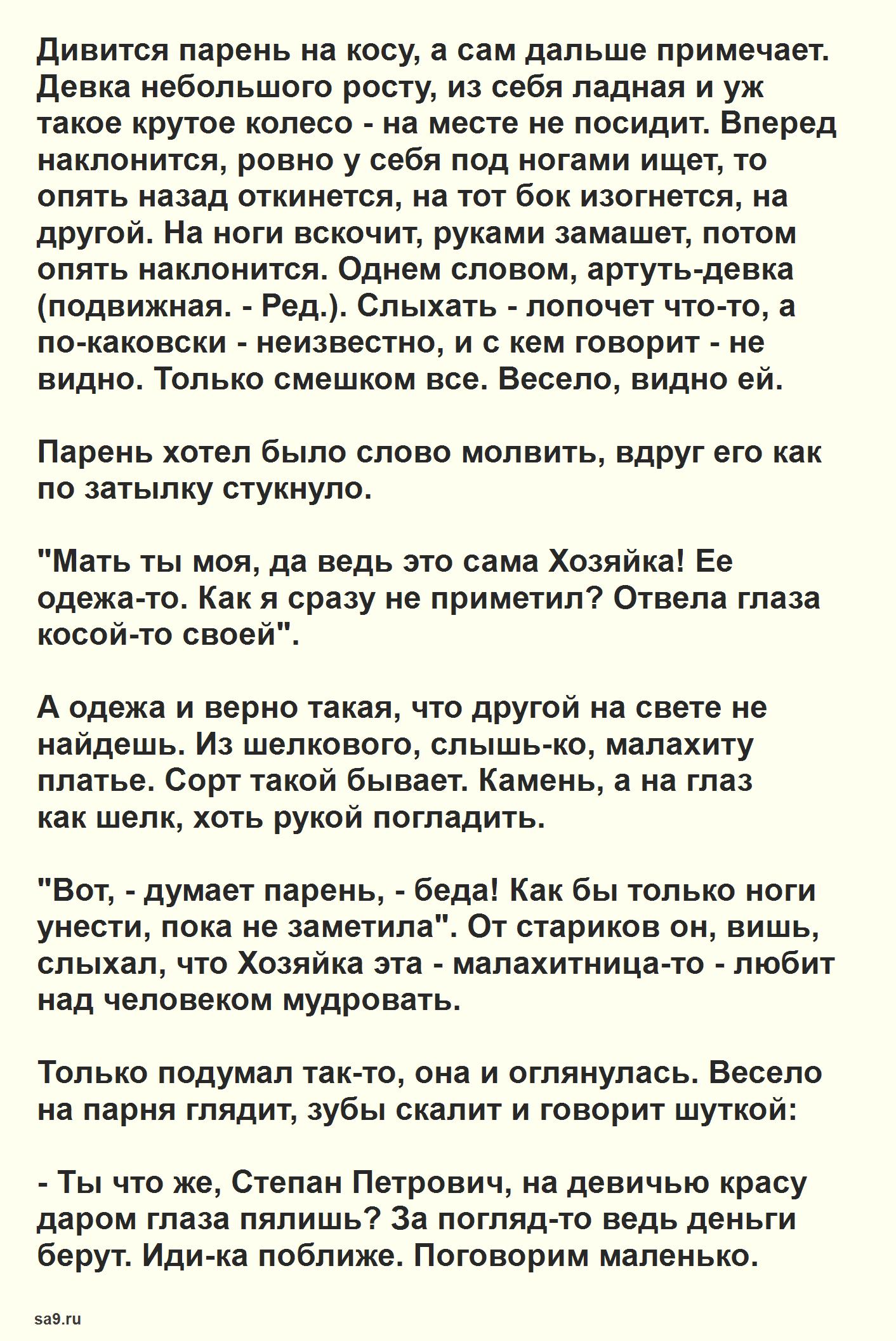 Сказка Бажова – Хозяйка медной горы, для детей читать текст полностью