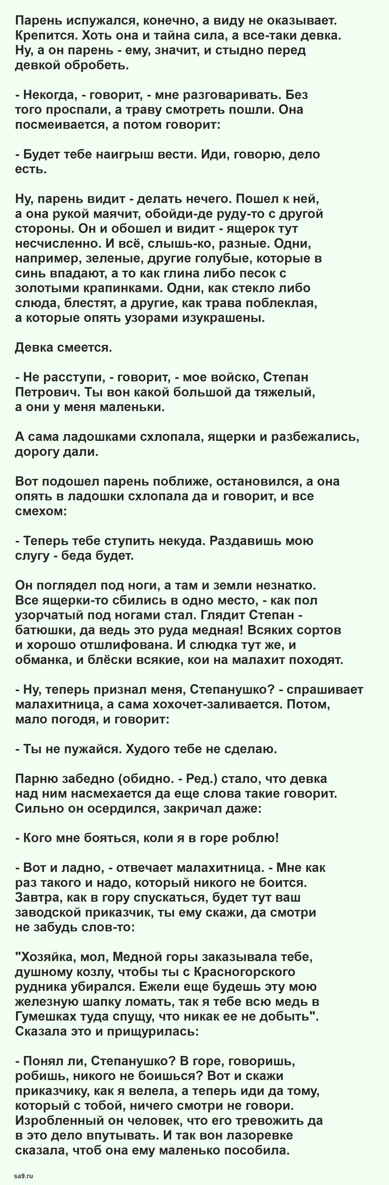 Читать сказку - Хозяйка медной горы, Бажов