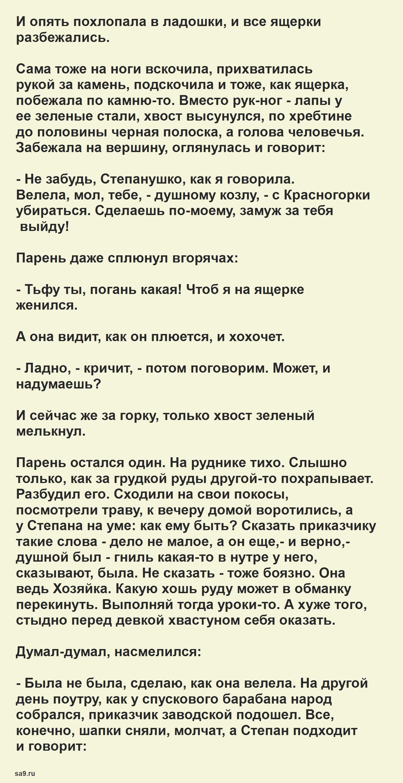 Сказка Бажова – Хозяйка медной горы, читать онлайн бесплатно