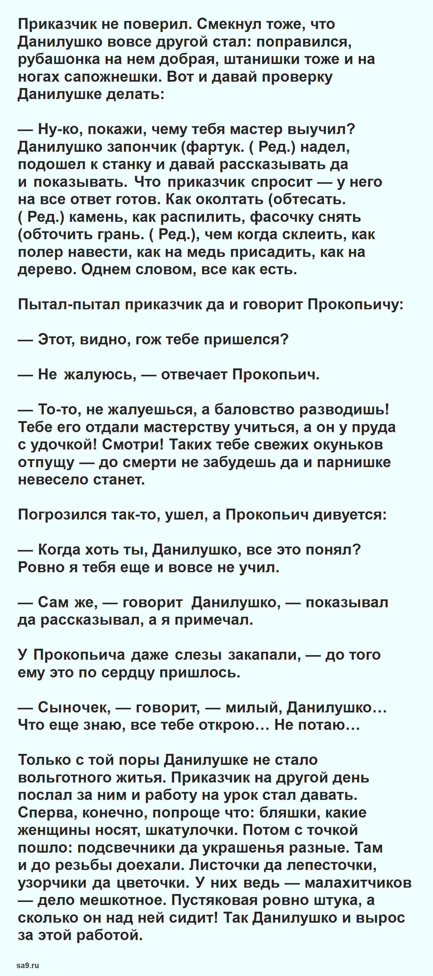 Бажов сказка – Каменный цветок