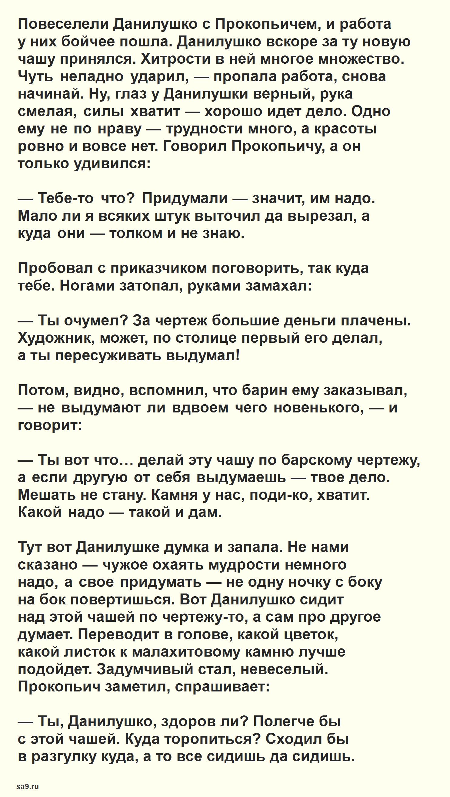 Сказка Бажова – Каменный цветок, читать онлайн бесплатно