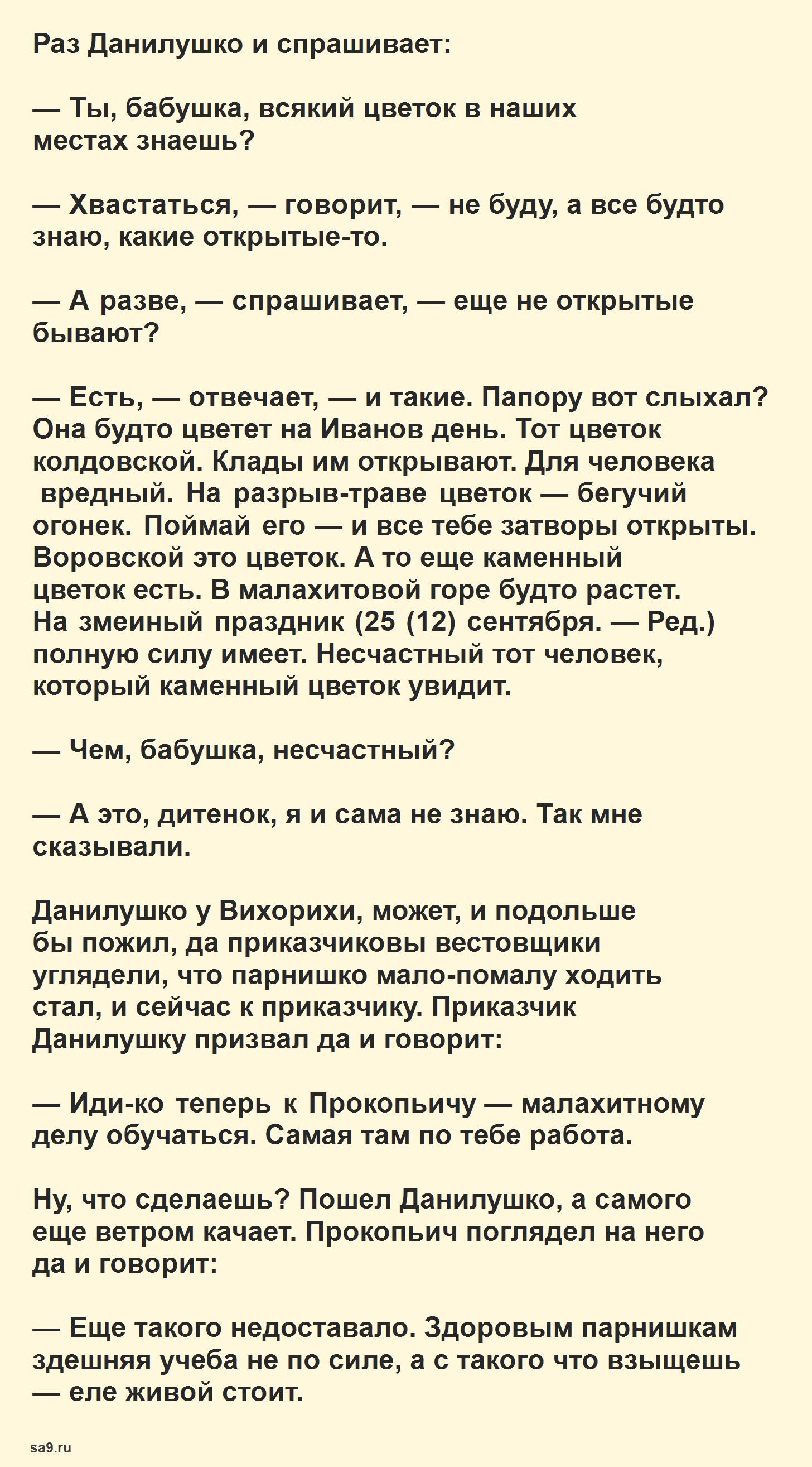 Читаем интересную сказку Бажова для детей - Каменный цветок