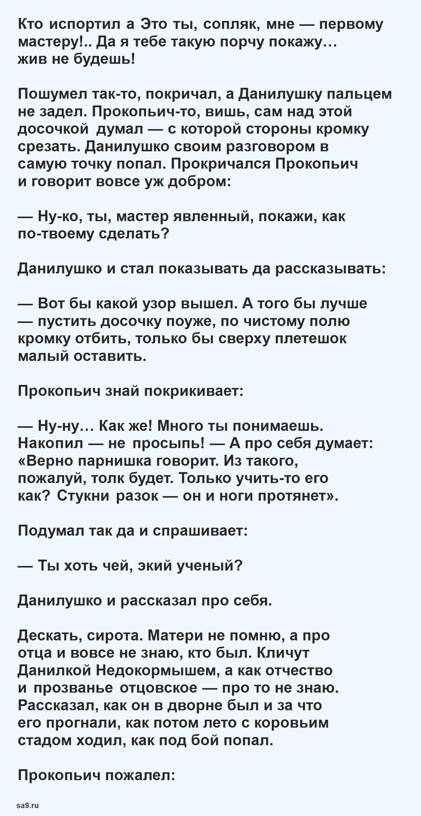 Сказка Бажова – Каменный цветок, для детей читать текст полностью