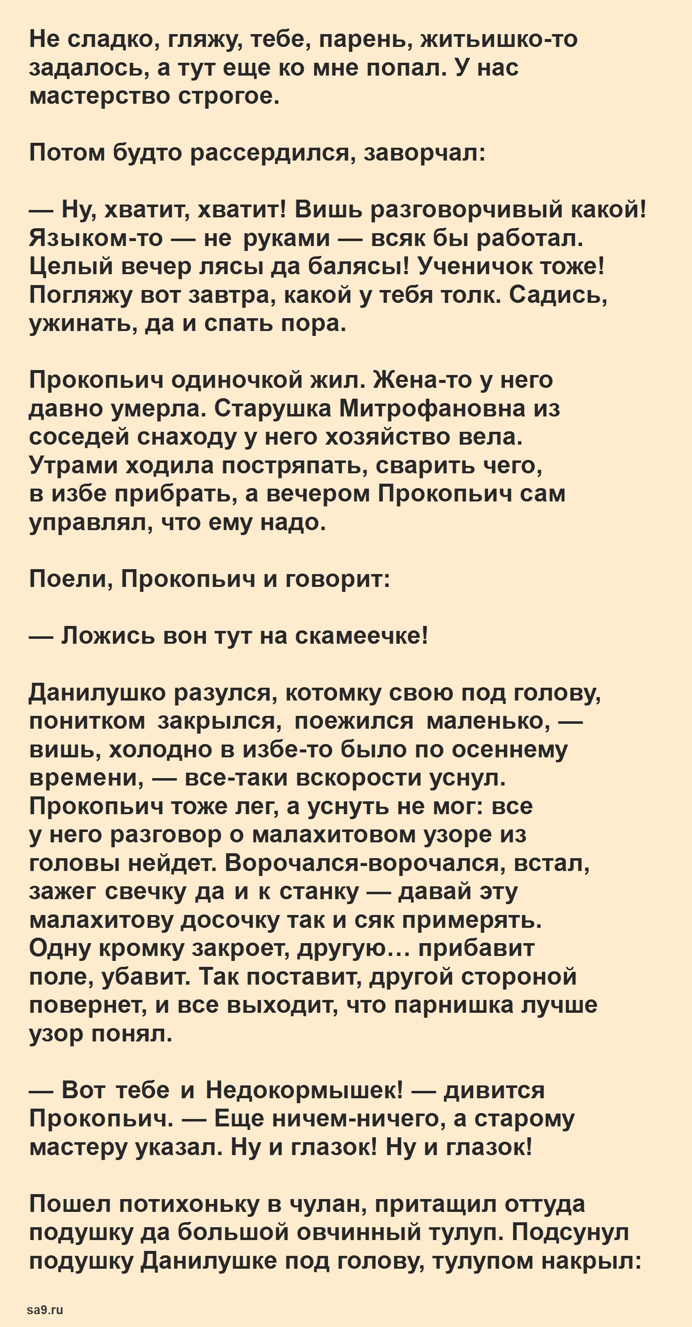 Читать сказку - Каменный цветок, Бажов