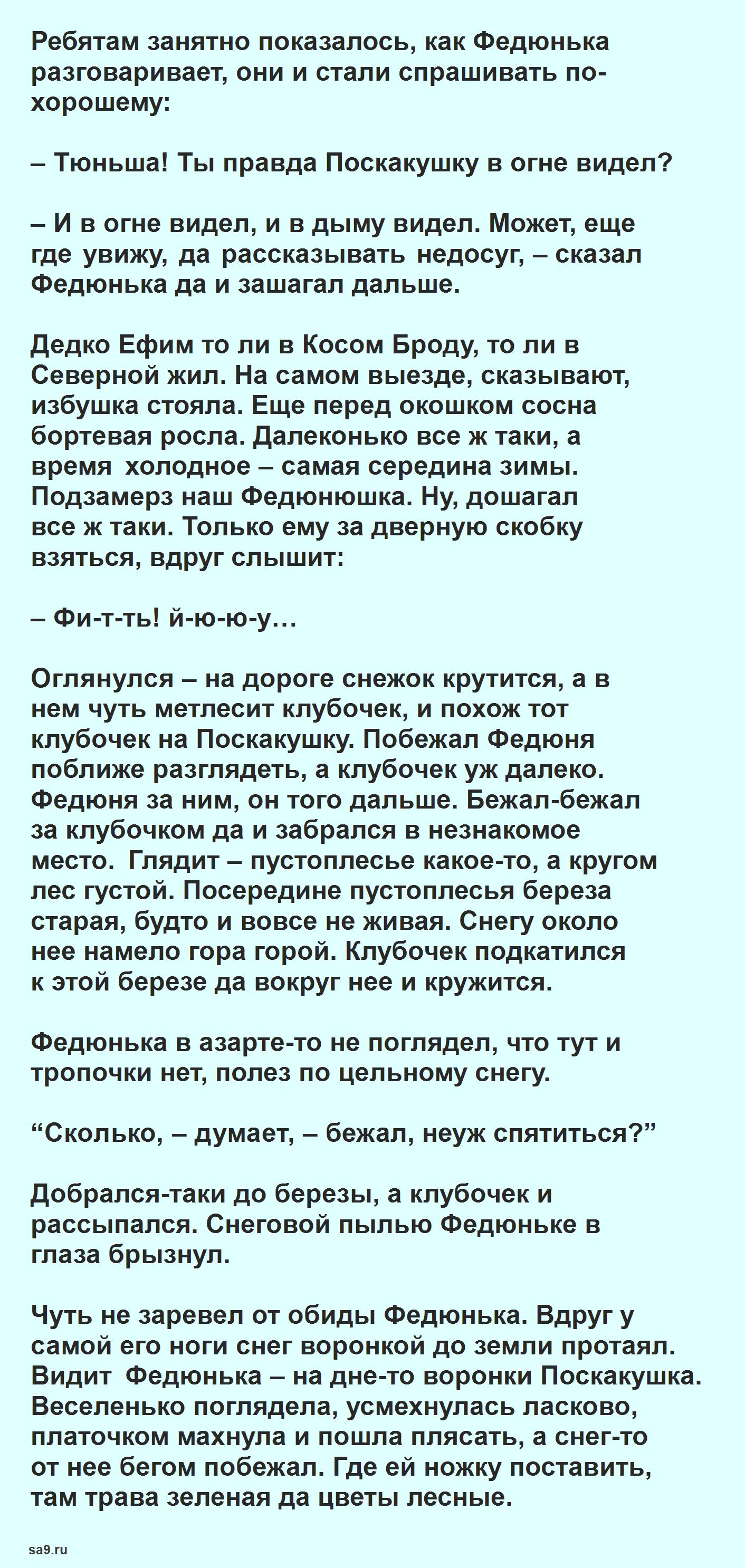 Сказка Бажова – Огневушка-Поскакушка, читать онлайн бесплатно