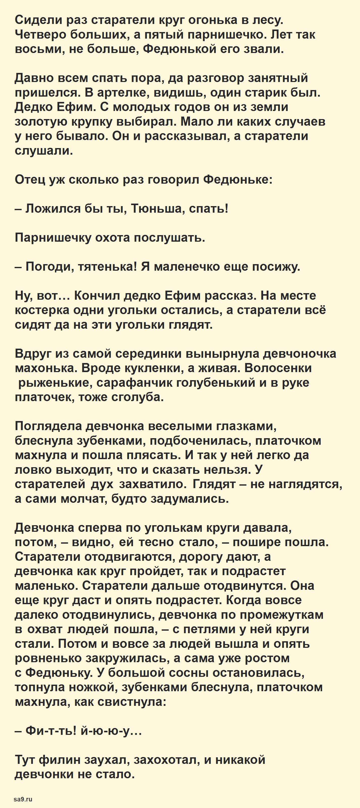 Бажов сказка – Огневушка-Поскакушка
