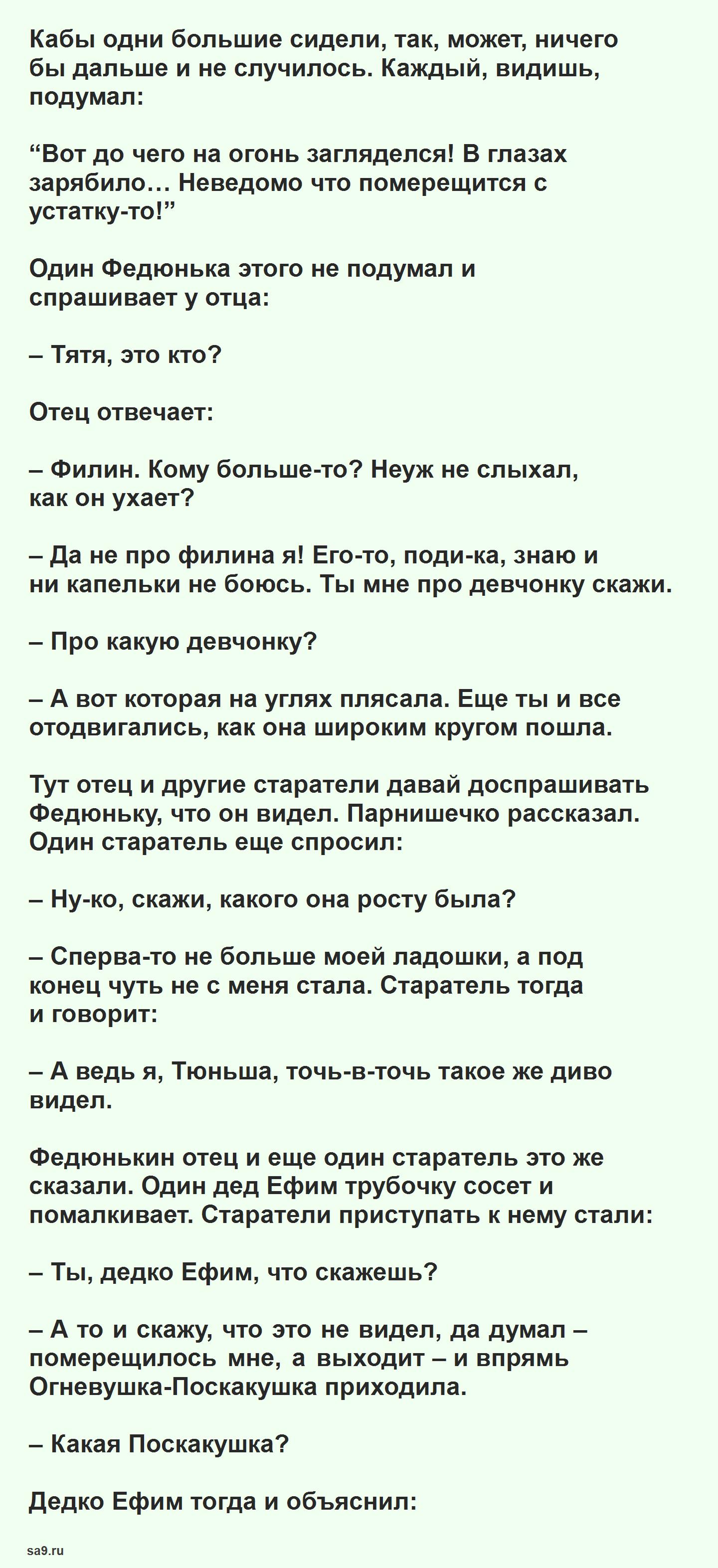 Сказка Бажова – Огневушка-Поскакушка, для детей читать текст полностью