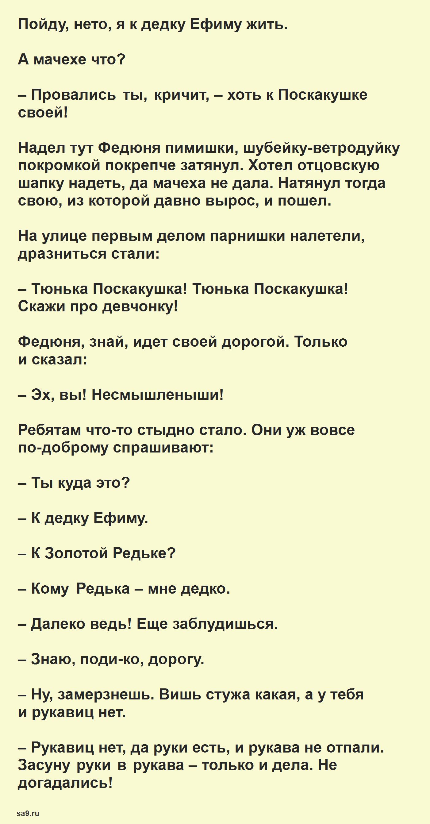Читать сказку - Огневушка-Поскакушка, Бажов