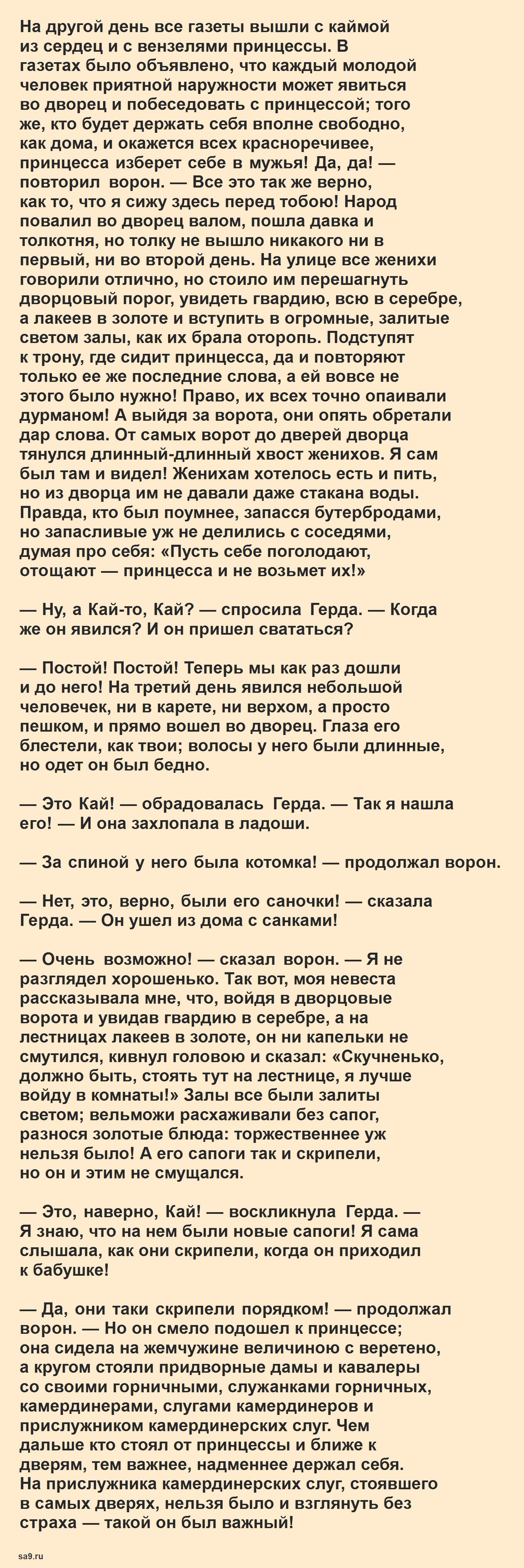 Читаем интересную сказку Андерсена для детей - Снежная королева