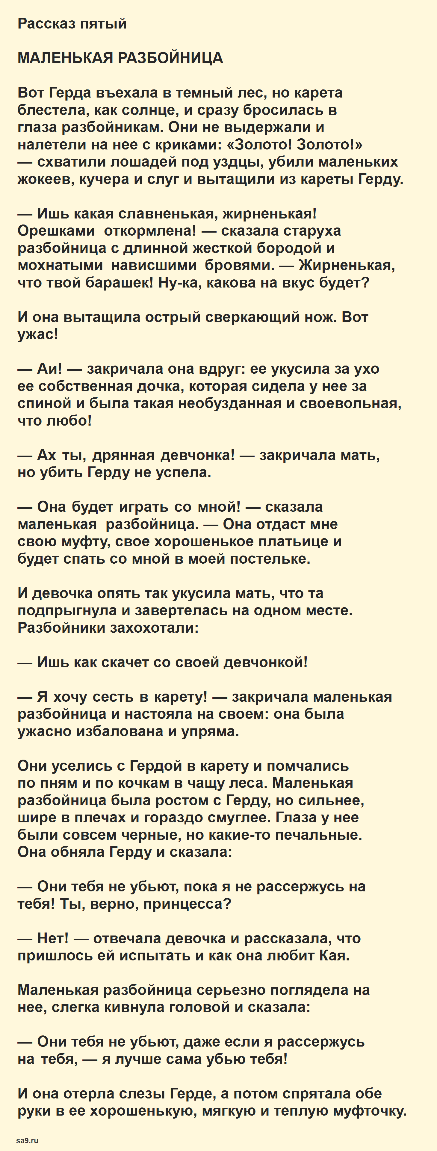 Сказка Андерсена – Снежная королева, читать онлайн бесплатно