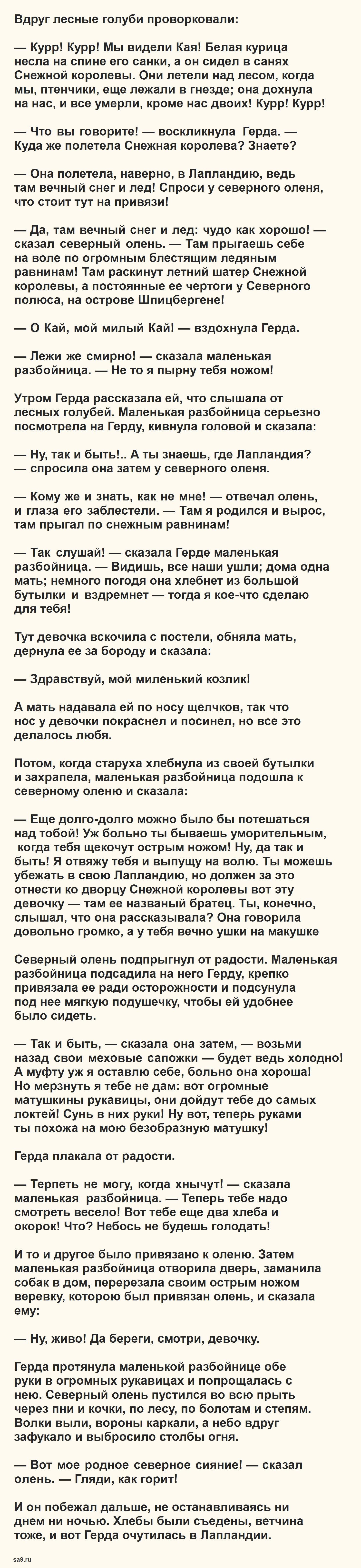 Снежная королева – сказка Ганса Христиана Андерсена, онлайн