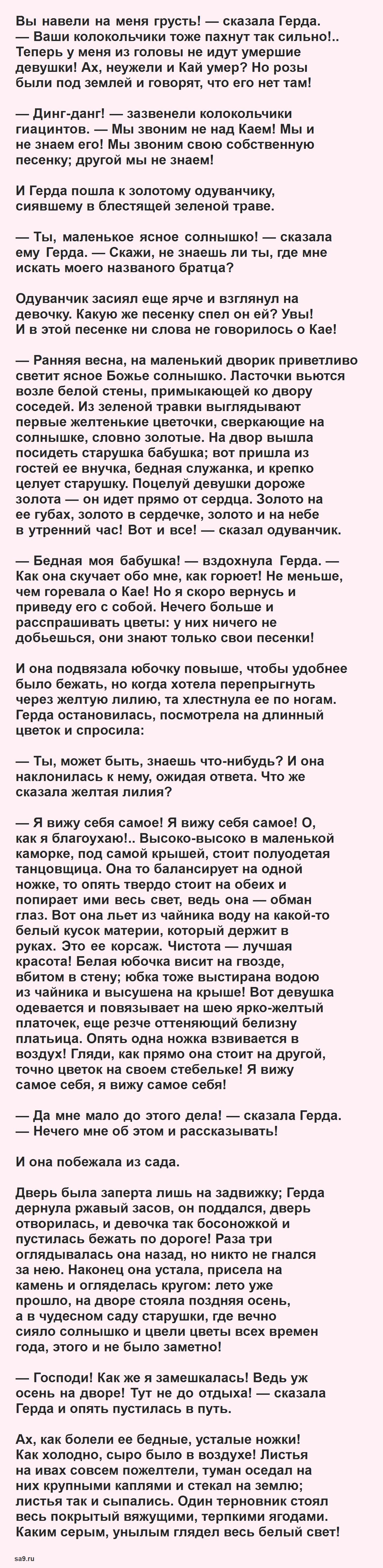 Читать сказку - Снежная королева, Андерсен