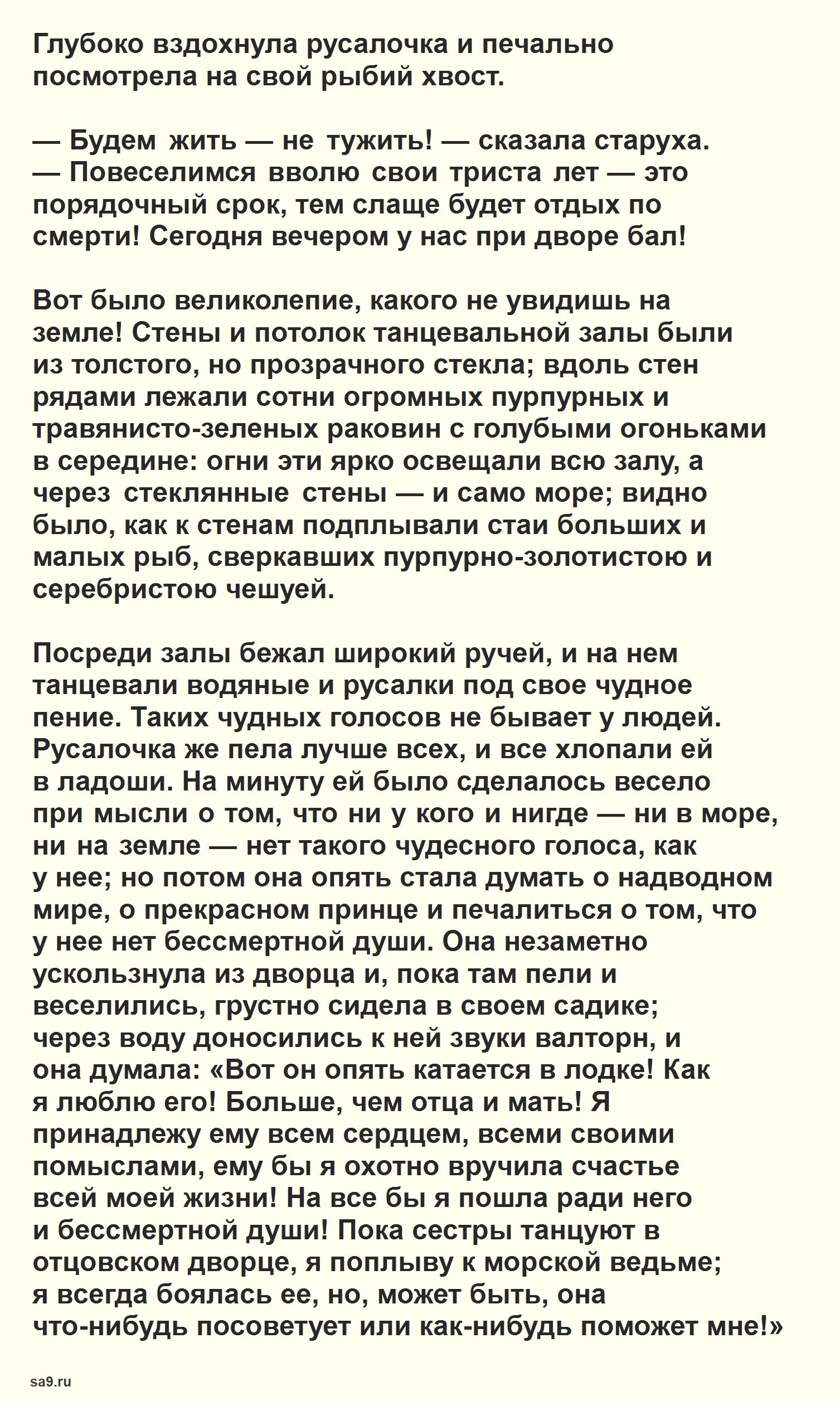 Читать сказку - Русалочка, Андерсен