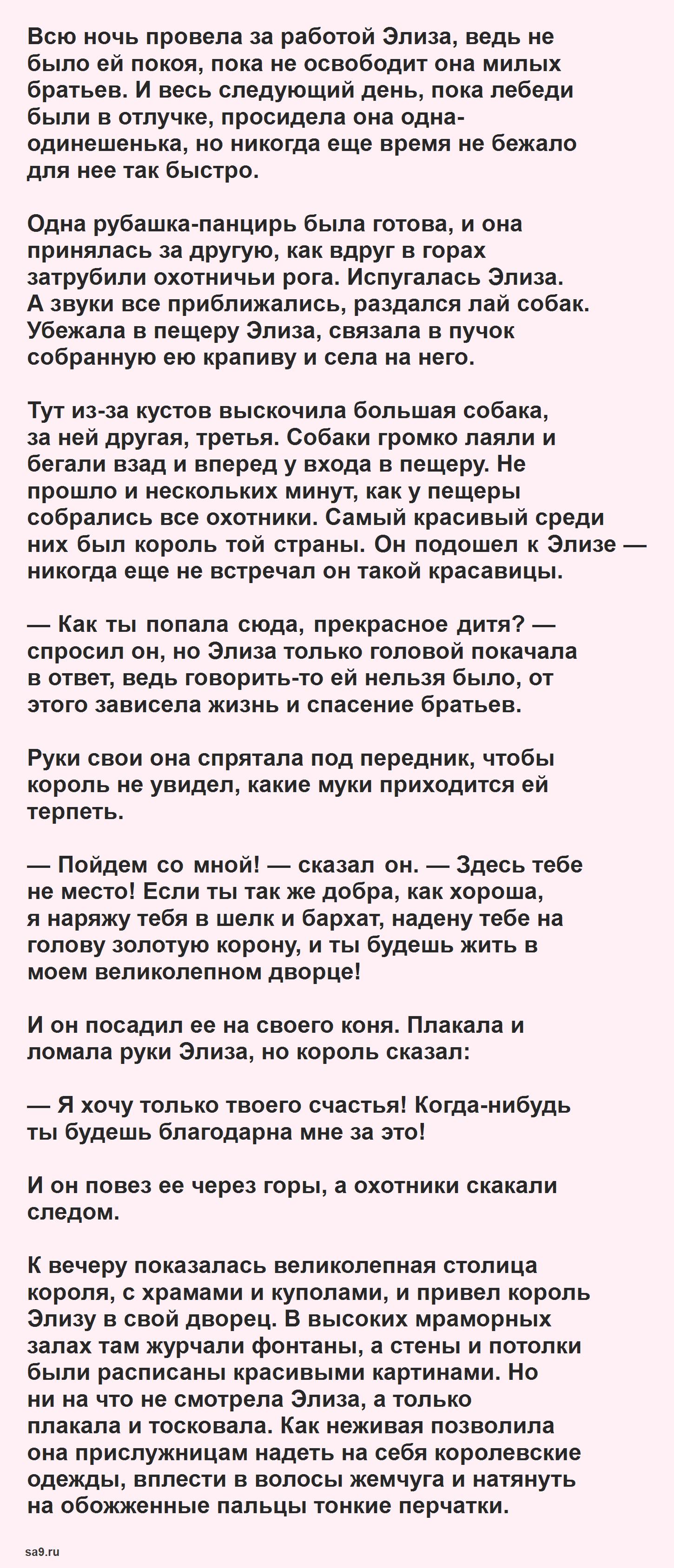 Читать сказку - Дикие лебеди, Андерсен