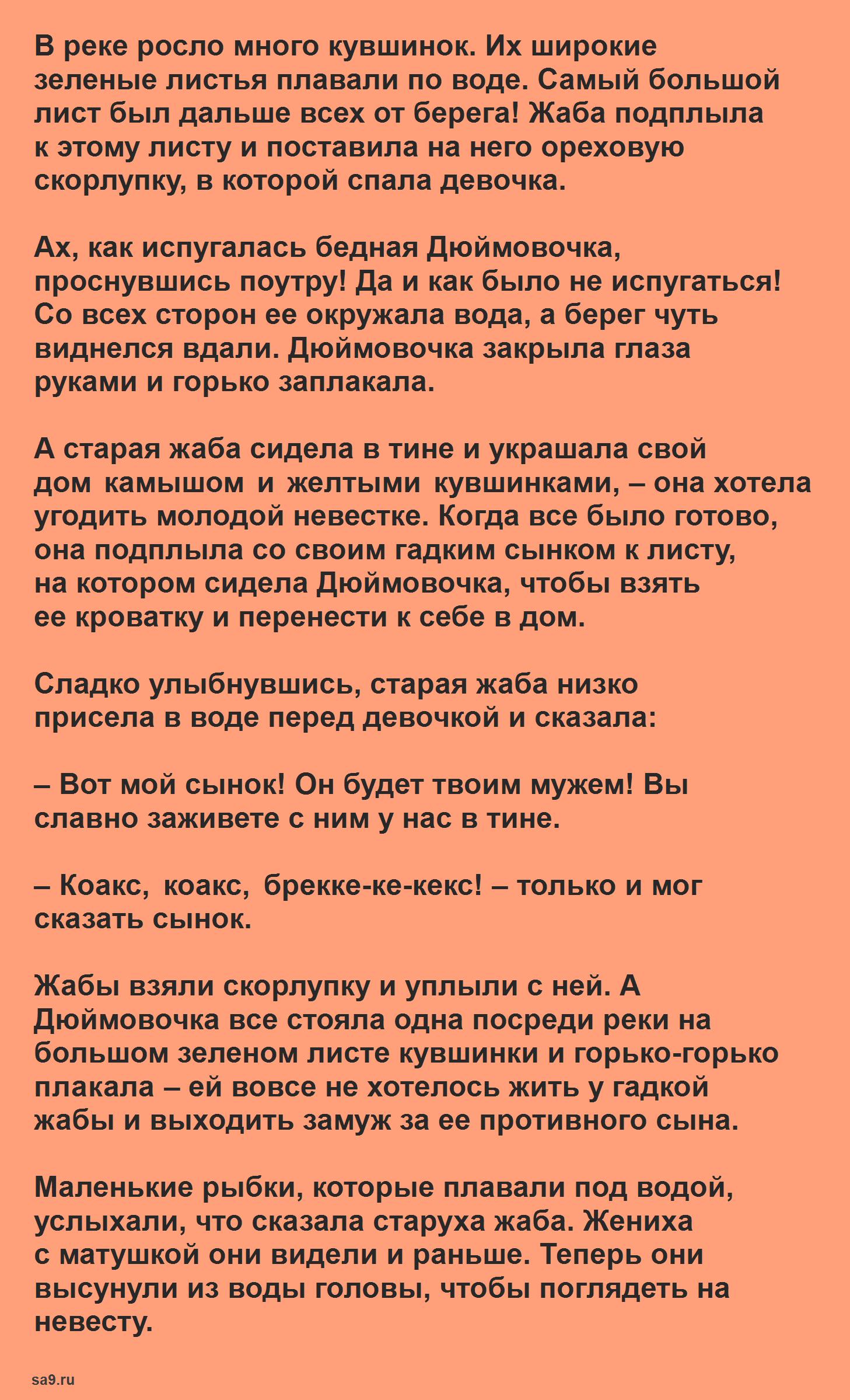 Читать сказку - Дюймовочка, Андерсен