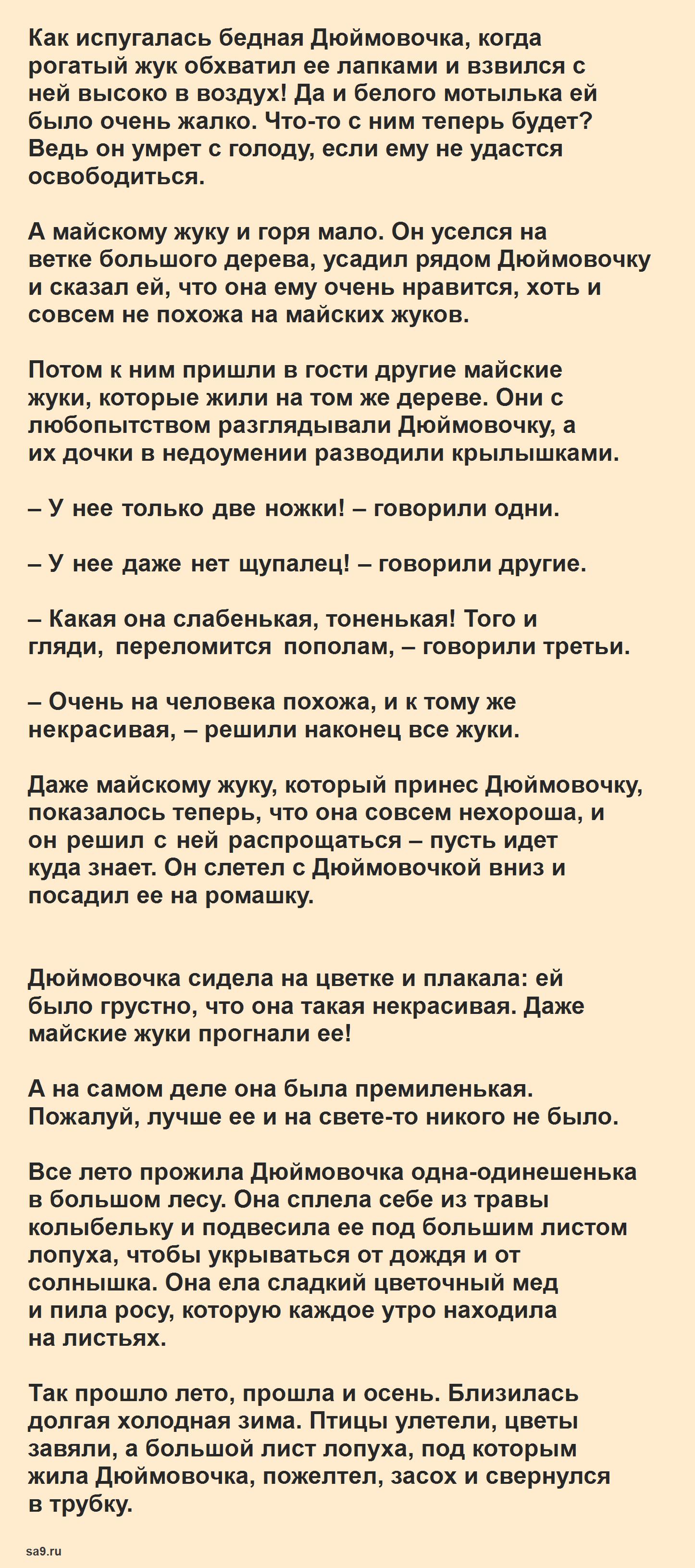 Читаем интересную сказку Андерсена для детей - Дюймовочка