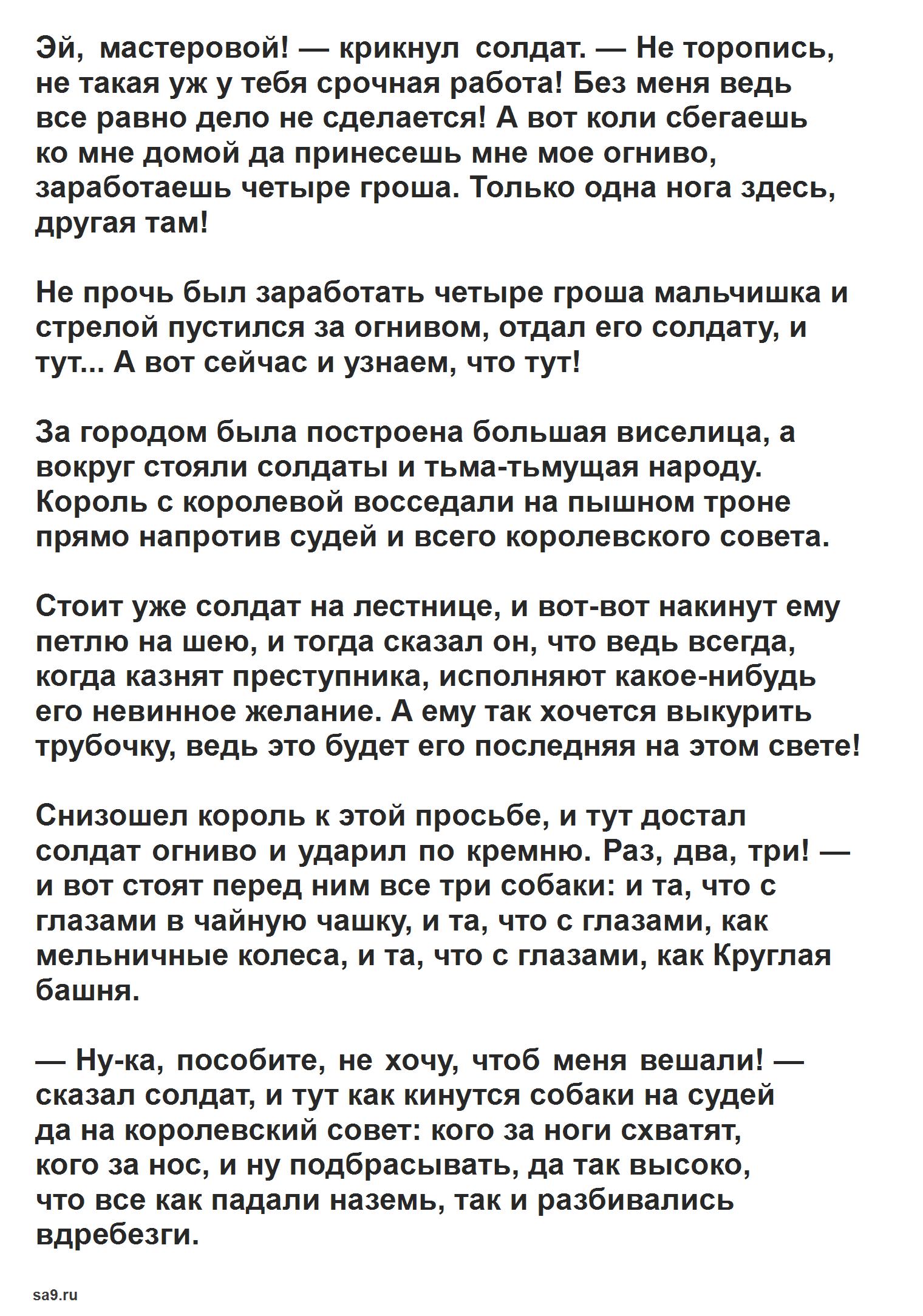 Читать сказку - Огниво, Андерсен