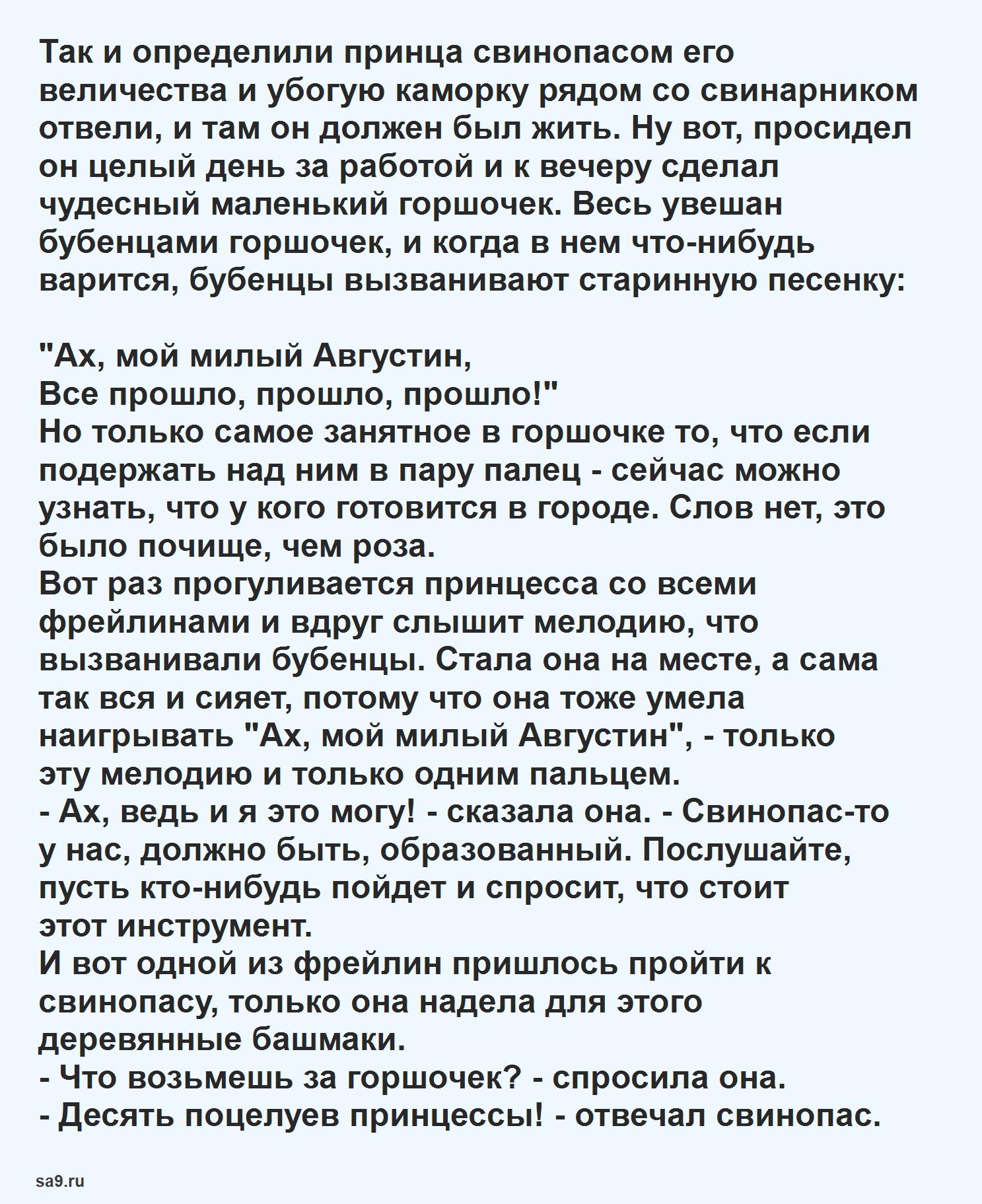 Читать интересную сказку - Свинопас, Андерсен