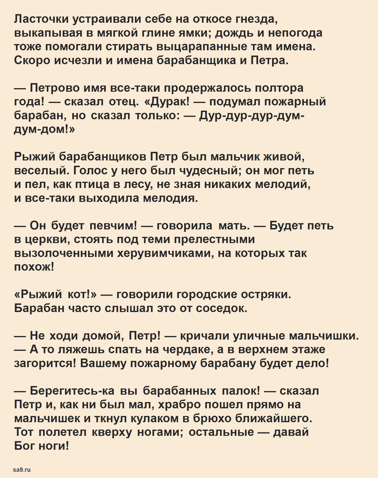 Читать интересную сказку - Золотой мальчик, Андерсен